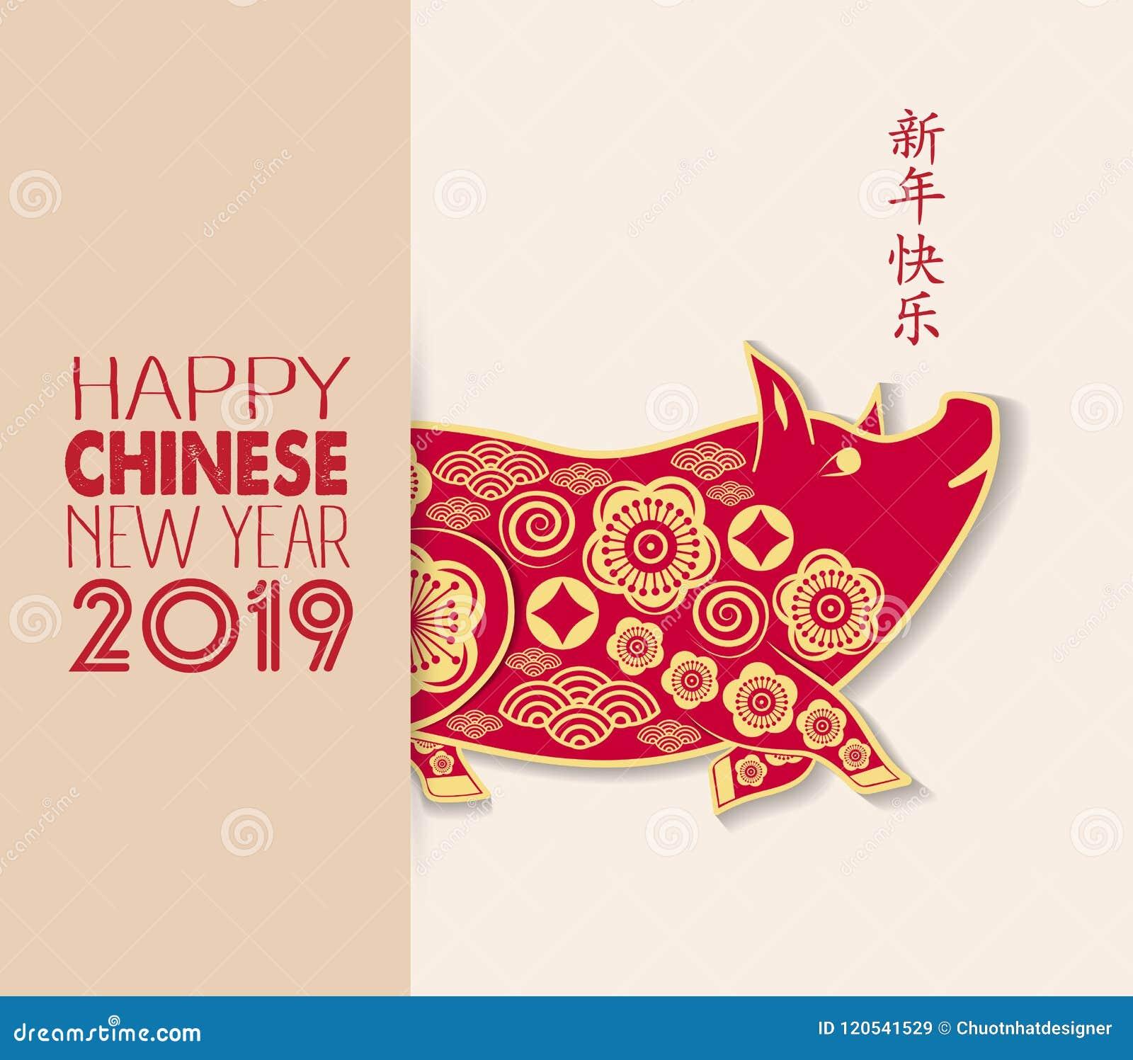 愉快的农历新年2019年猪 汉字意味新年快乐,富裕,贺卡的, flye黄道带标志