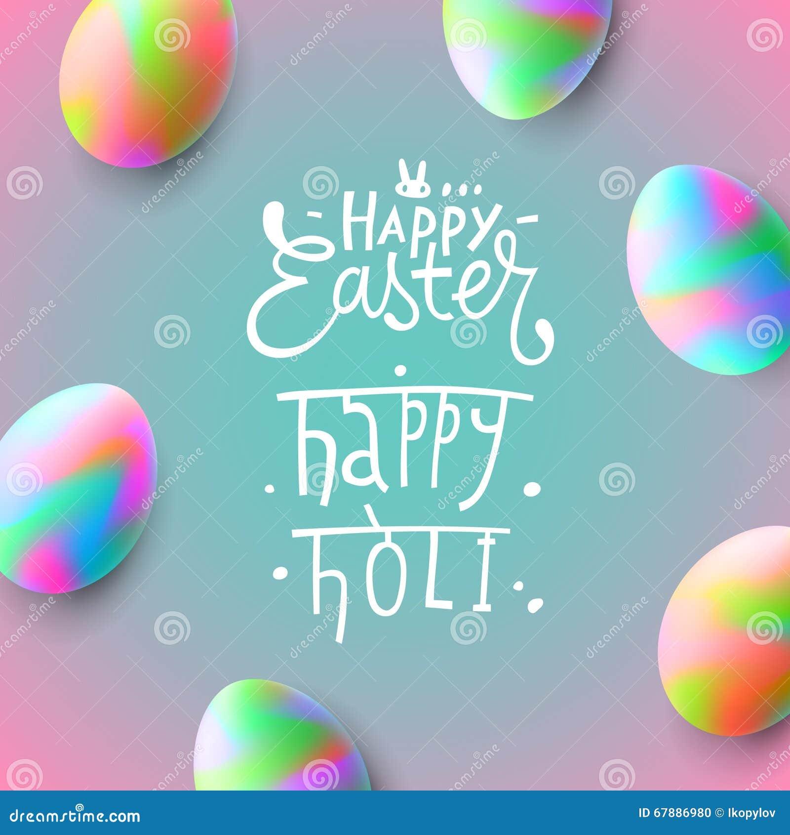 愉快的复活节和Holi节日