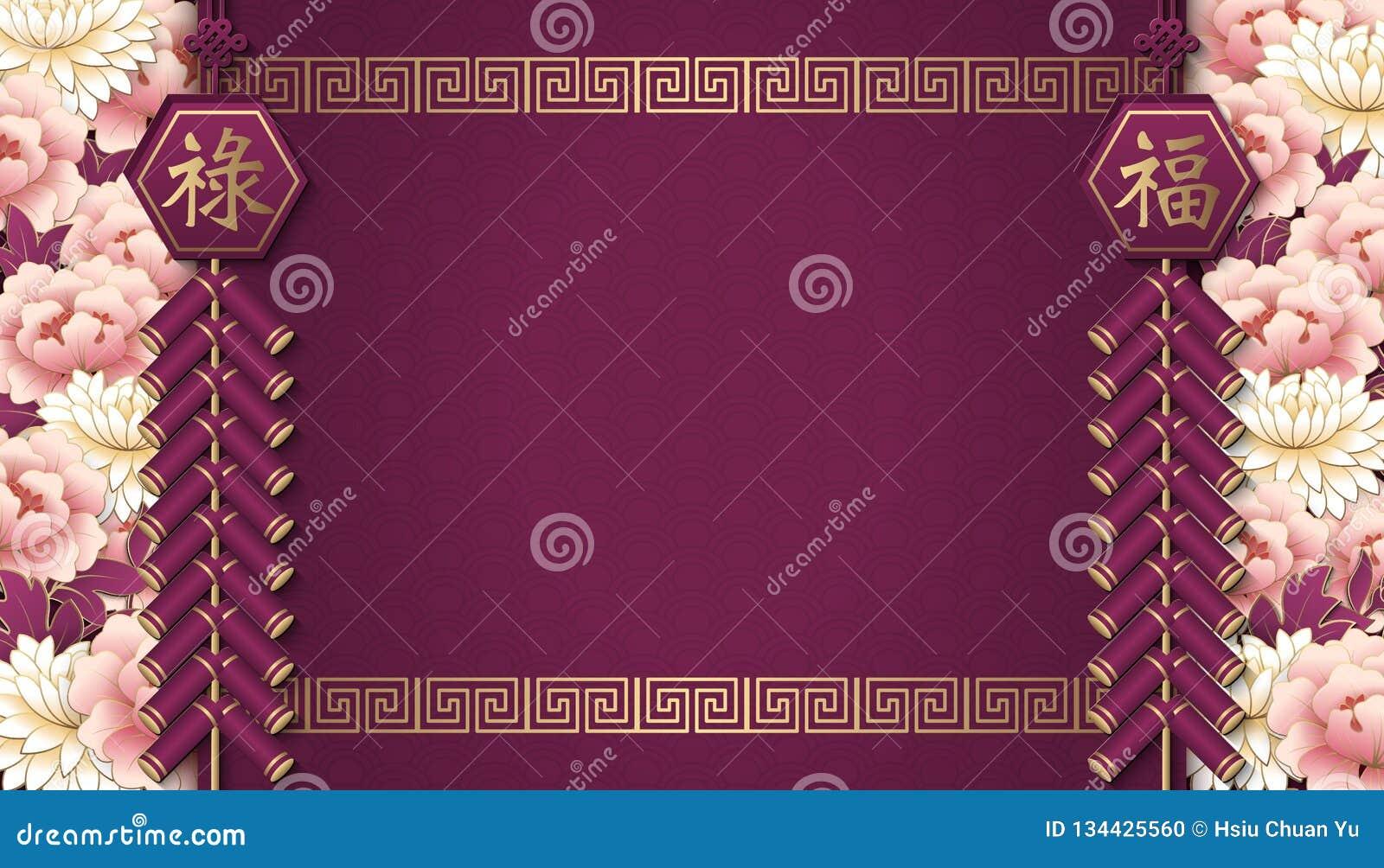 愉快的春节减速火箭的安心紫色牡丹花爆竹螺旋发怒格子框架边界