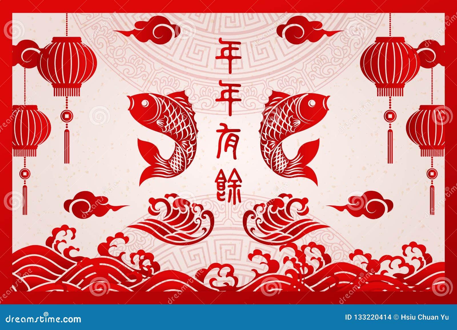 愉快的春节减速火箭的红色传统框架鱼灯笼