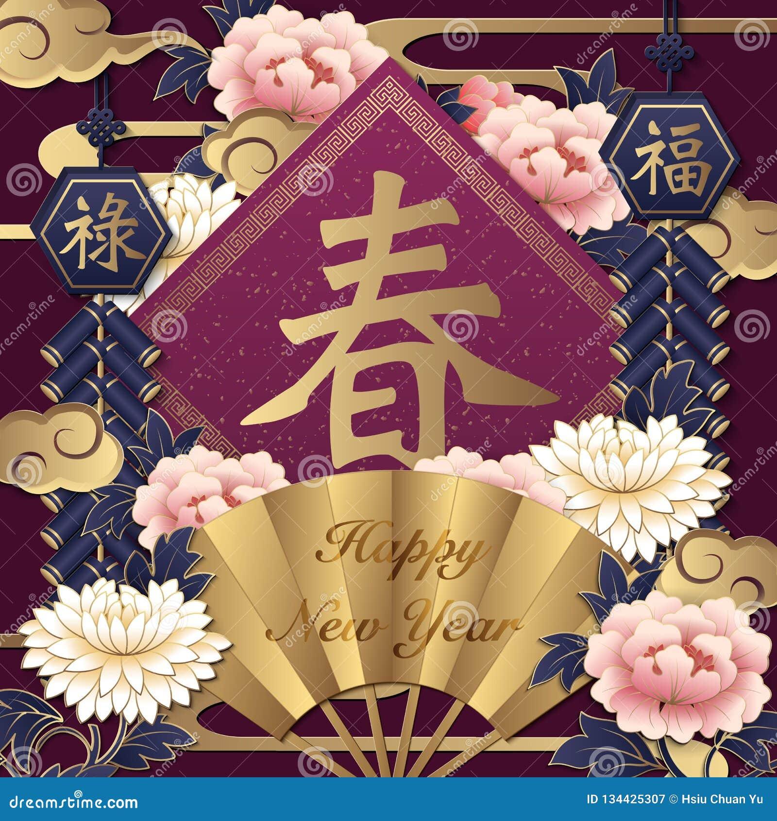 愉快的春节减速火箭的金子安心折叠了爱好者爆竹覆盖和春天对联的花