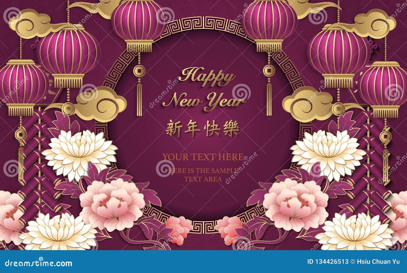 愉快的春节减速火箭的金子安心紫色桃红色牡丹花灯笼云彩爆竹和装饰圆的框架