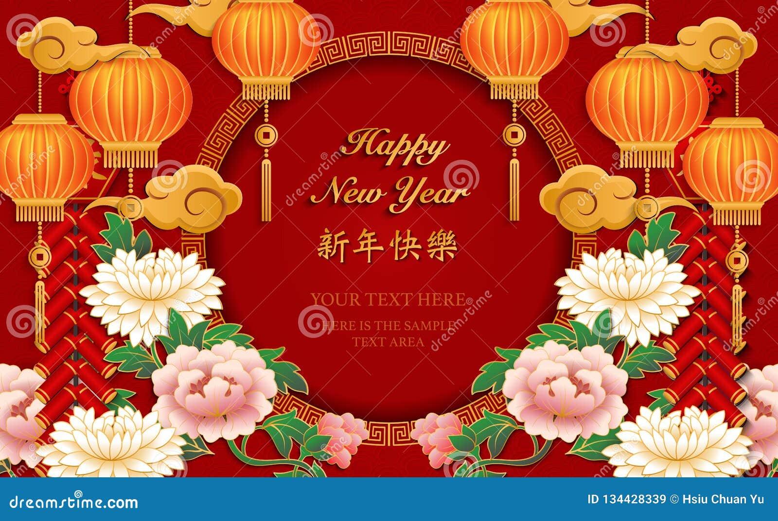 愉快的春节减速火箭的金子安心红色桃红色牡丹花灯笼云彩爆竹和装饰圆的框架