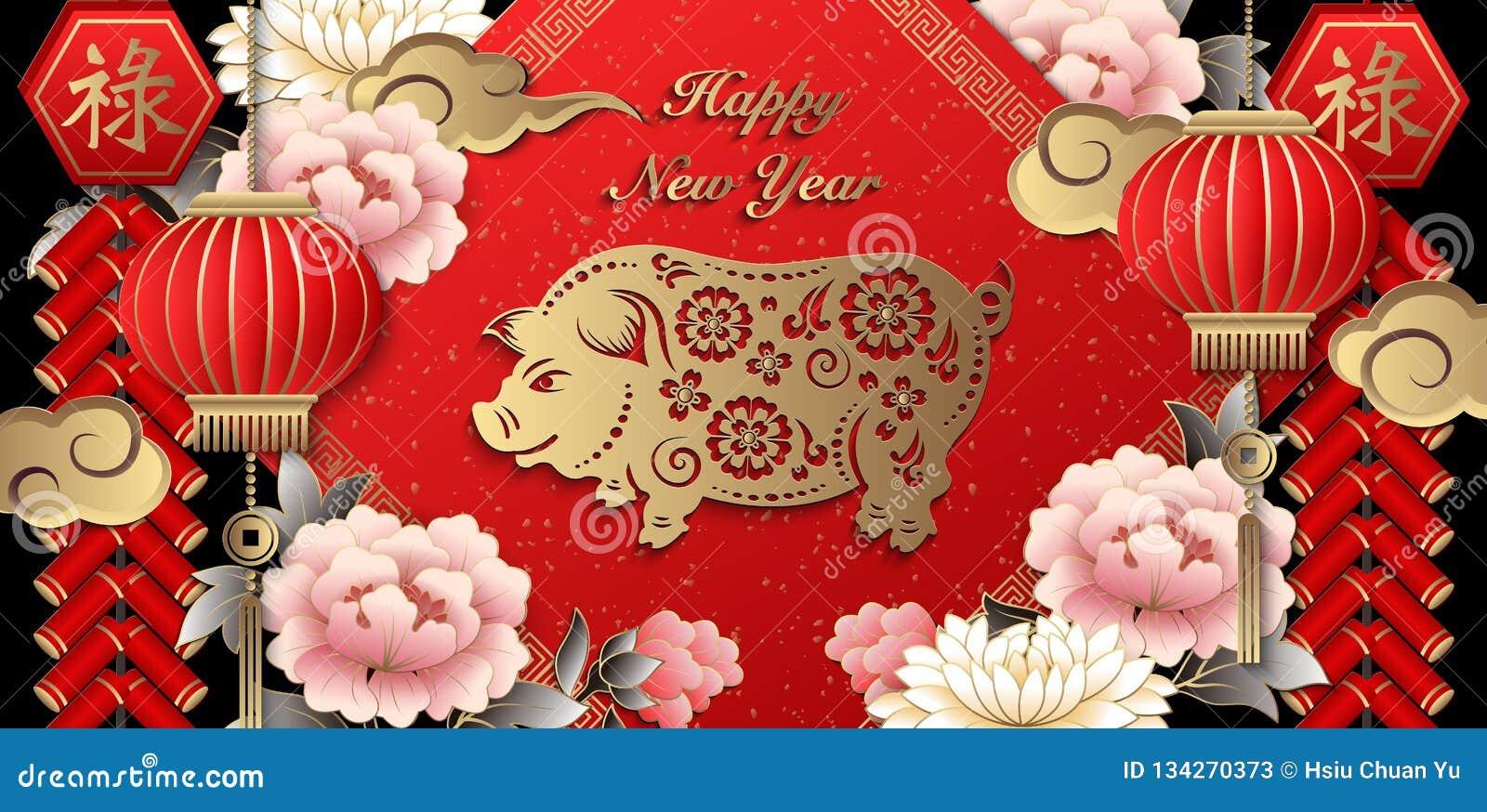 愉快的春节减速火箭的金子安心花灯笼云彩猪和爆竹