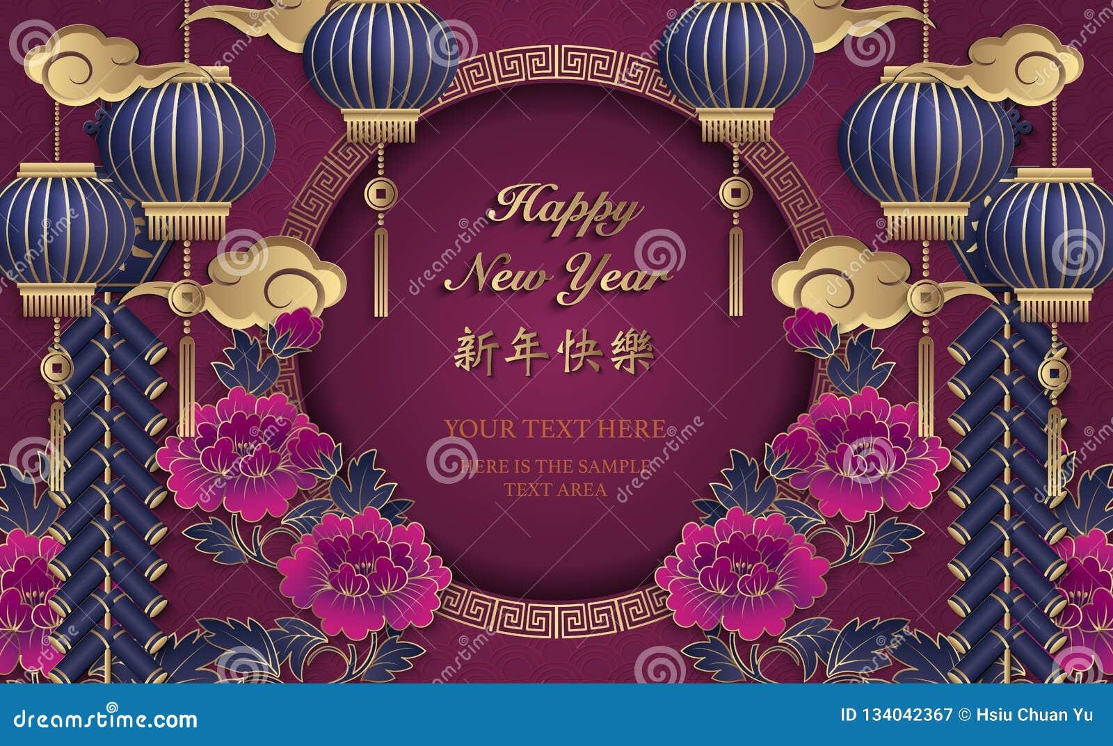 愉快的春节减速火箭的金子紫色安心牡丹花灯笼云彩爆竹和装饰圆的框架