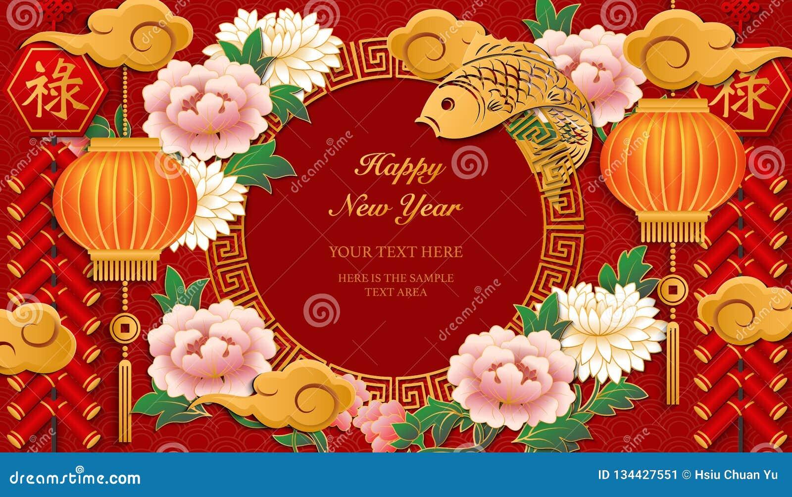 愉快的春节减速火箭的金子红色安心花灯笼鱼云彩爆竹和装饰圆的框架