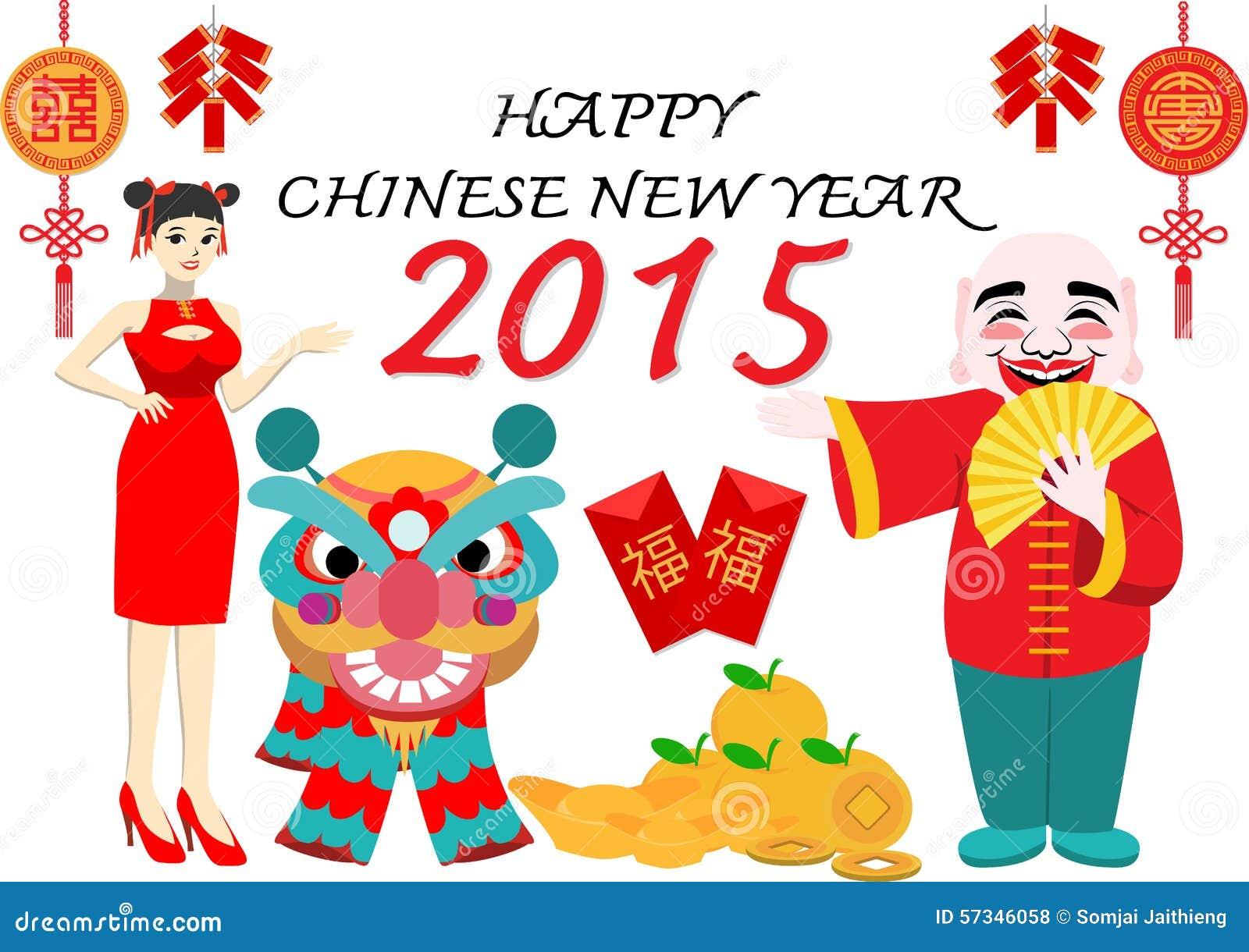 愉快的春节在中国,相当中国妇女,狮子丹的二千十五以词双幸福和长寿
