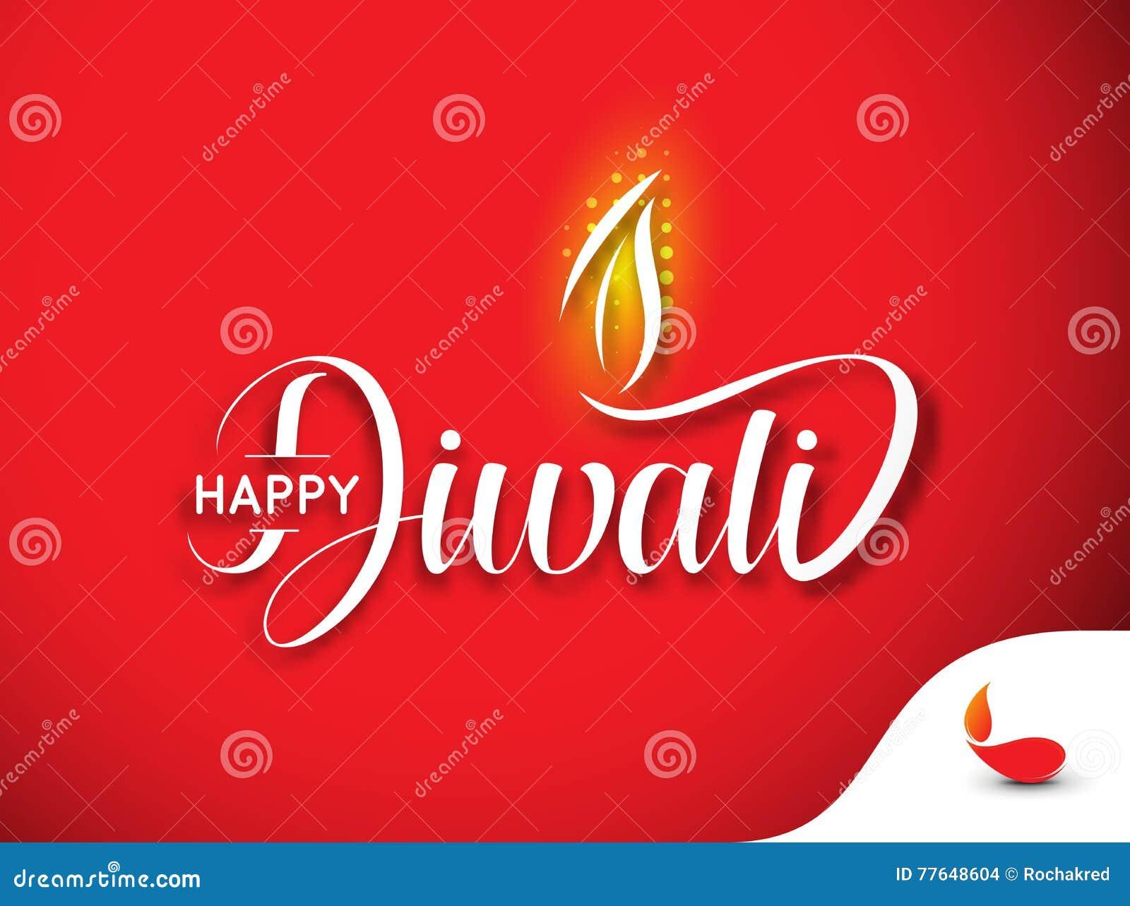 愉快的diwali背景