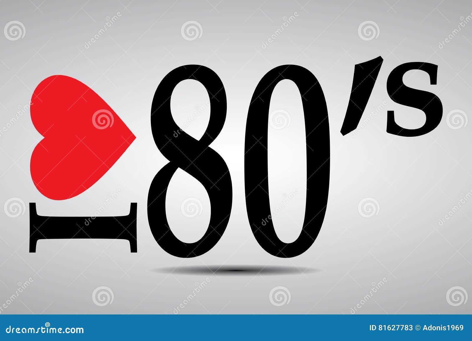 我爱80s