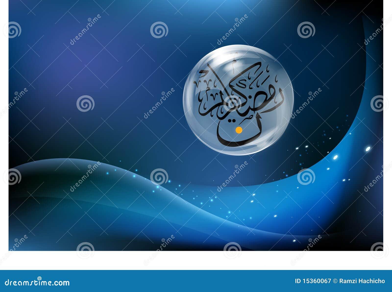 招呼伊斯兰ramadan模板