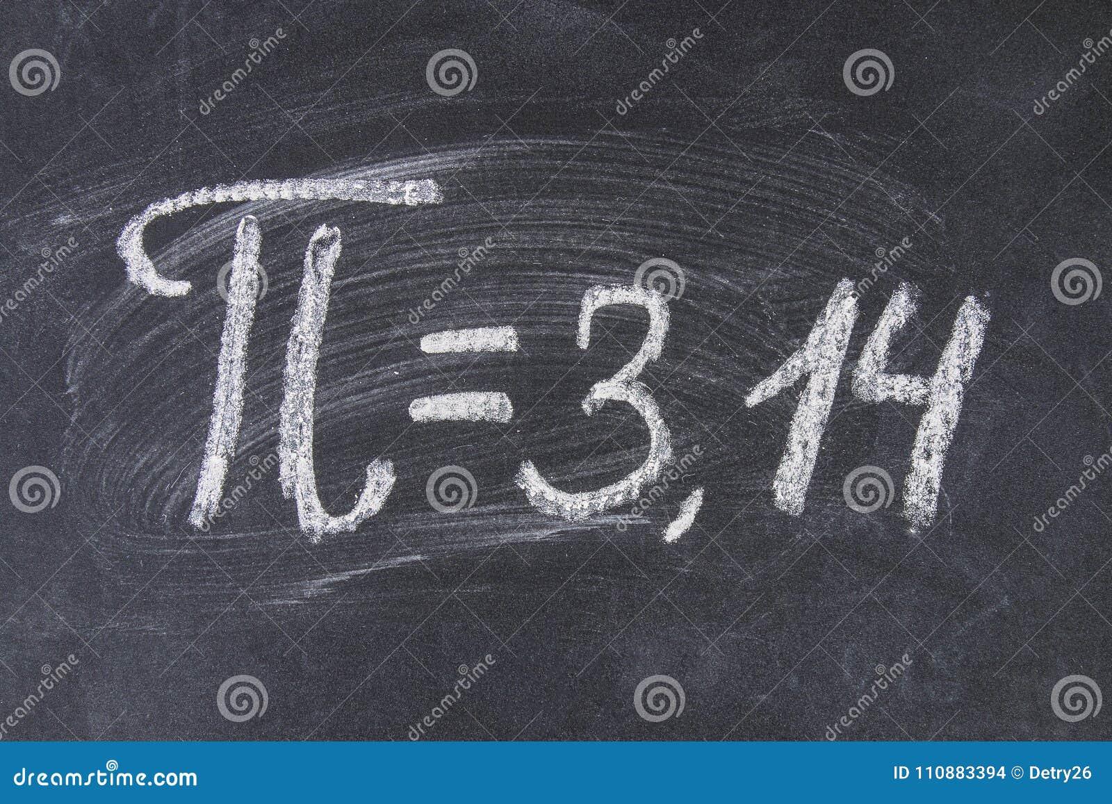 数学符号或标志Pi的在黑板