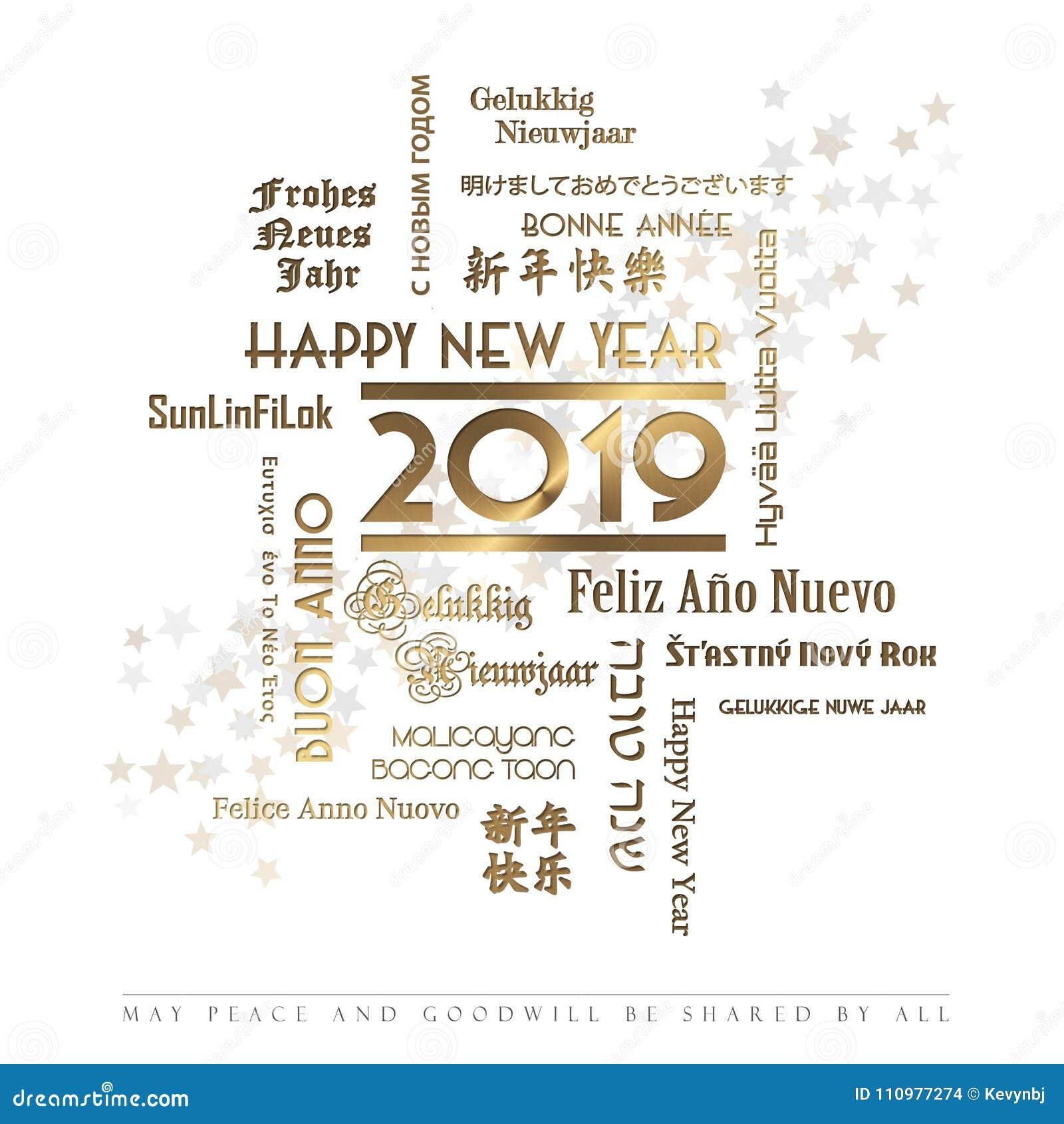 新年快乐卡片语言2019年