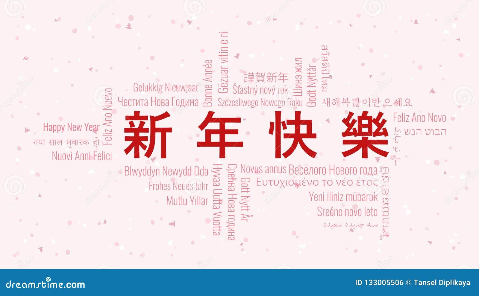新年快乐文本用与词云彩的中文在白色背景