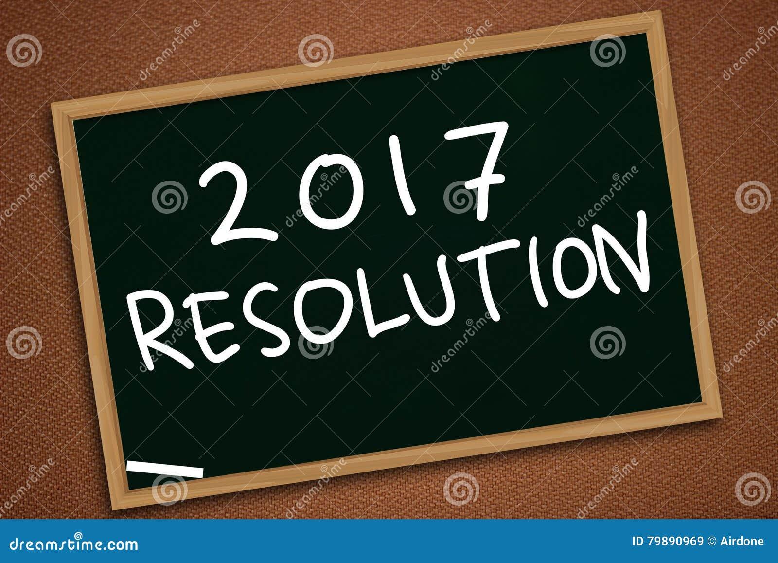 新年2017决议