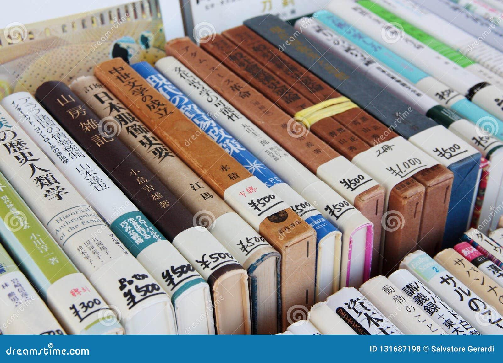 日文书籍关闭