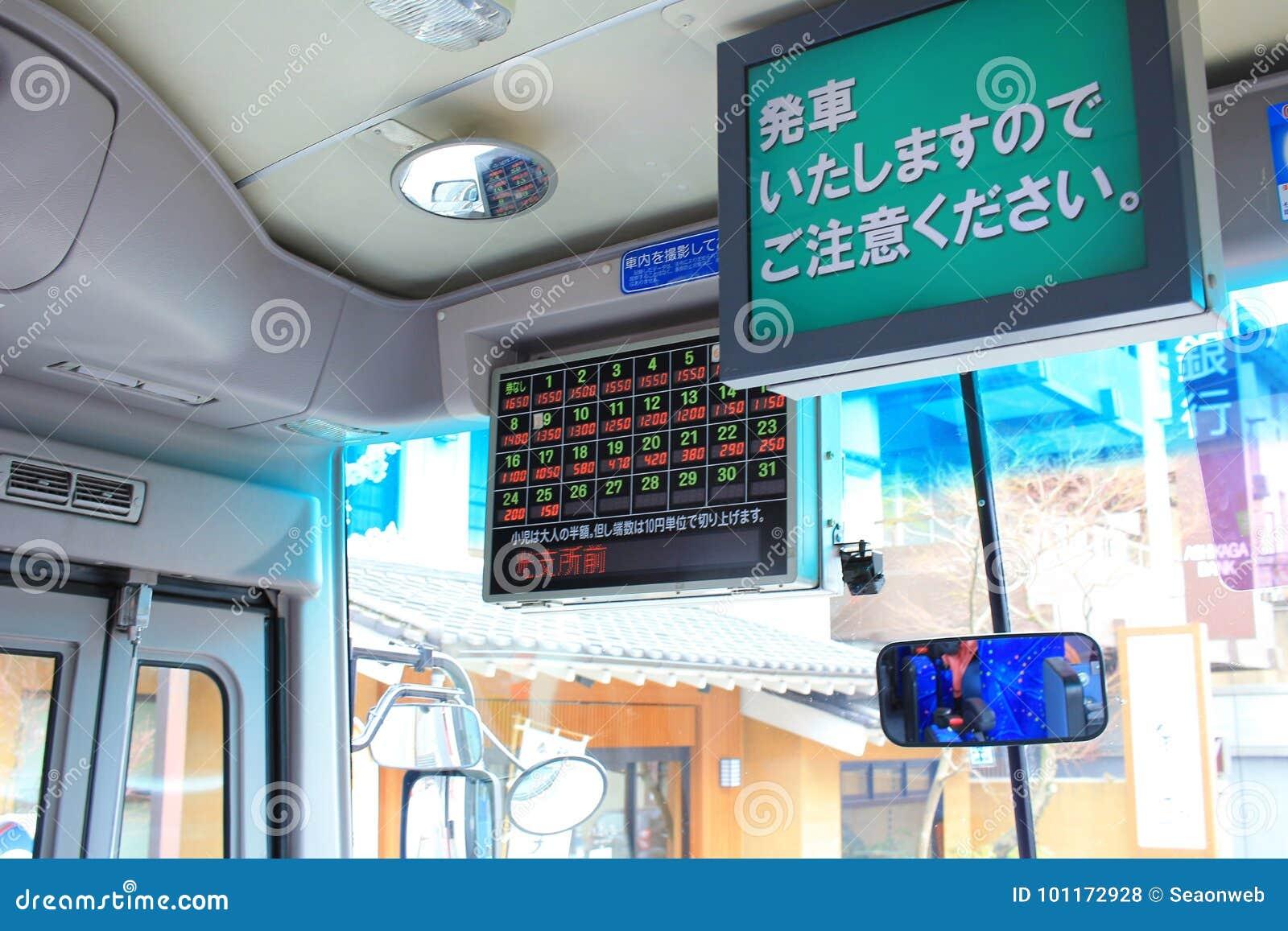 日本公共汽车的信息委员会
