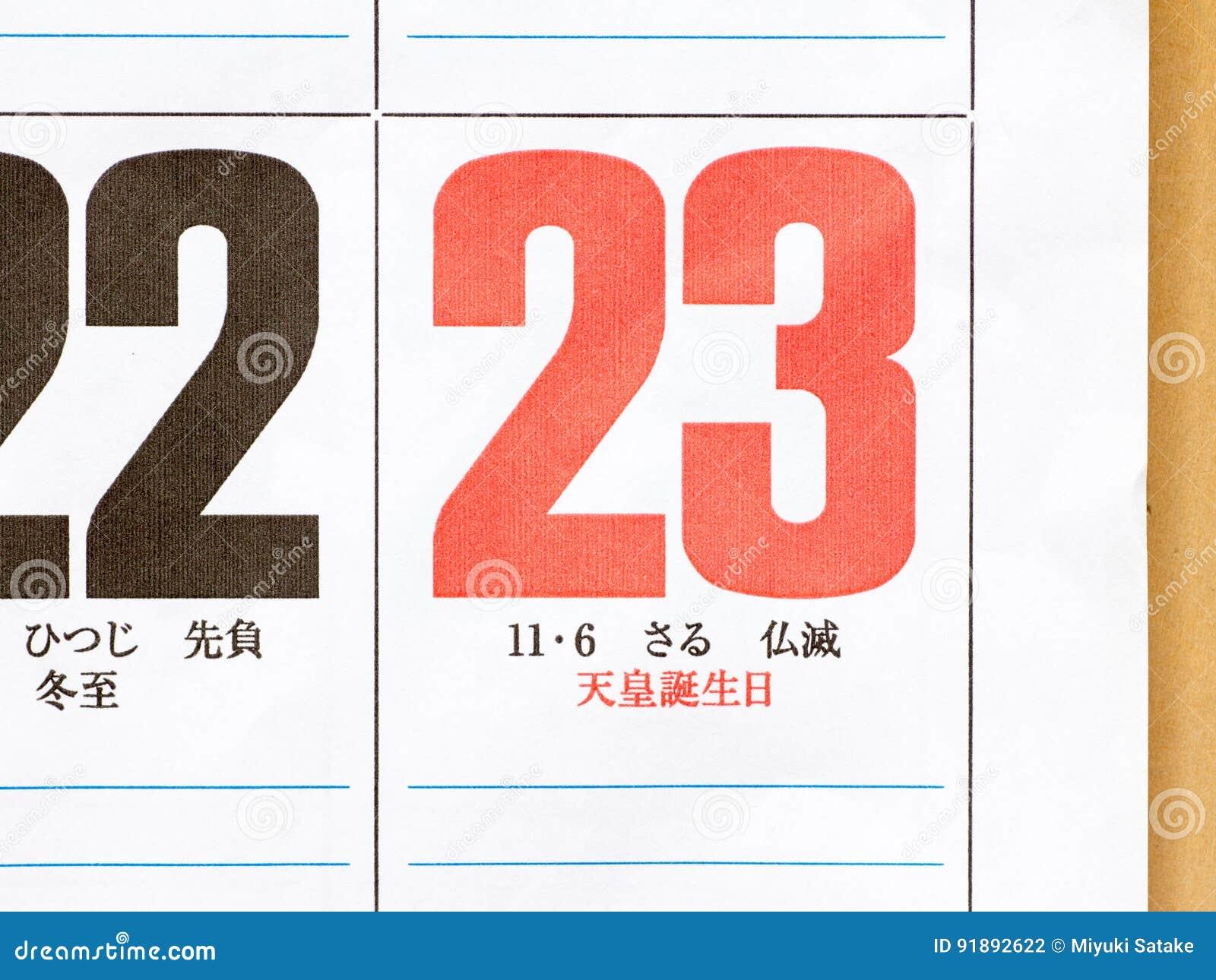 誕生 日 2021 天皇