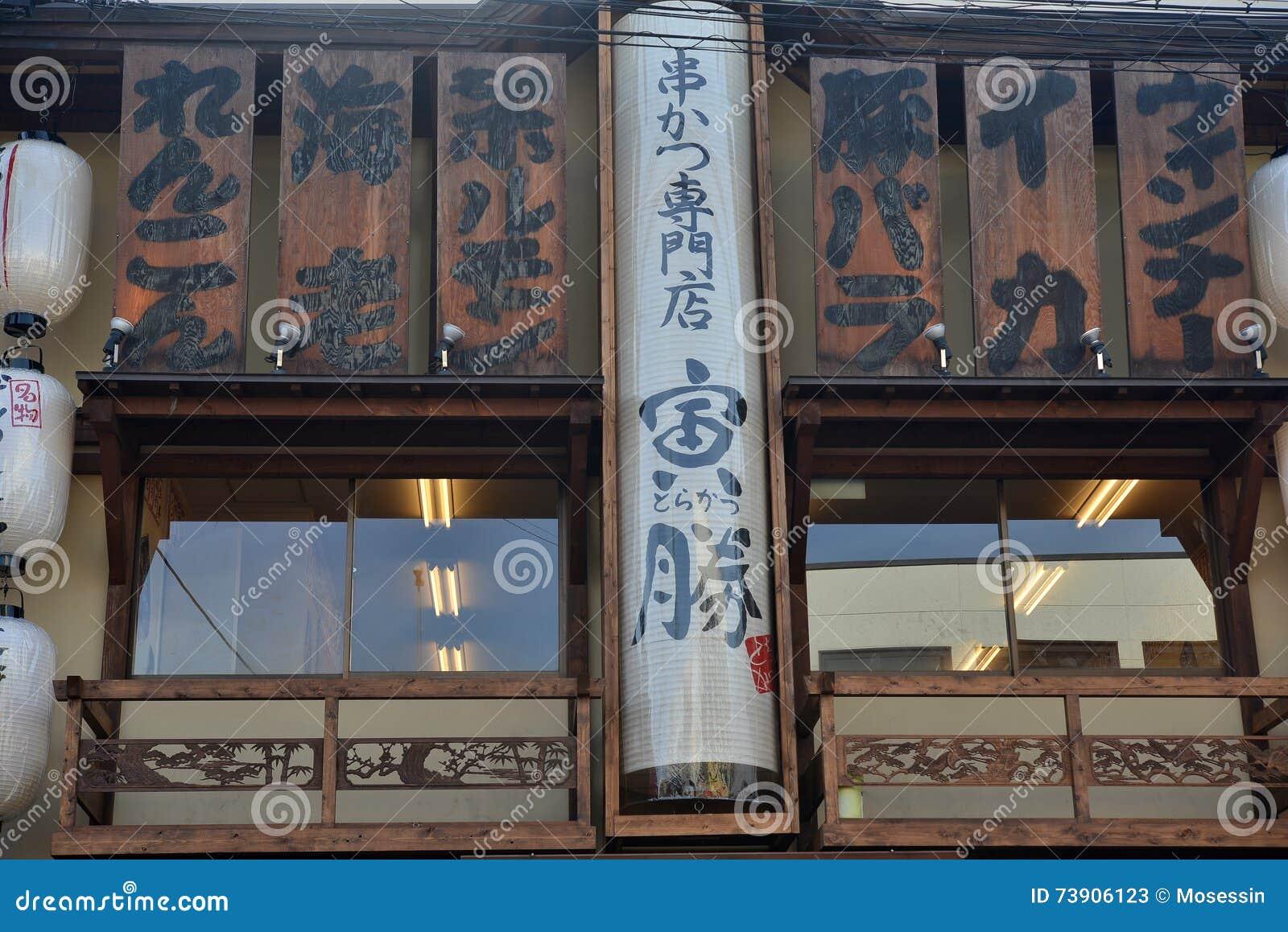 日本神户街餐馆标志