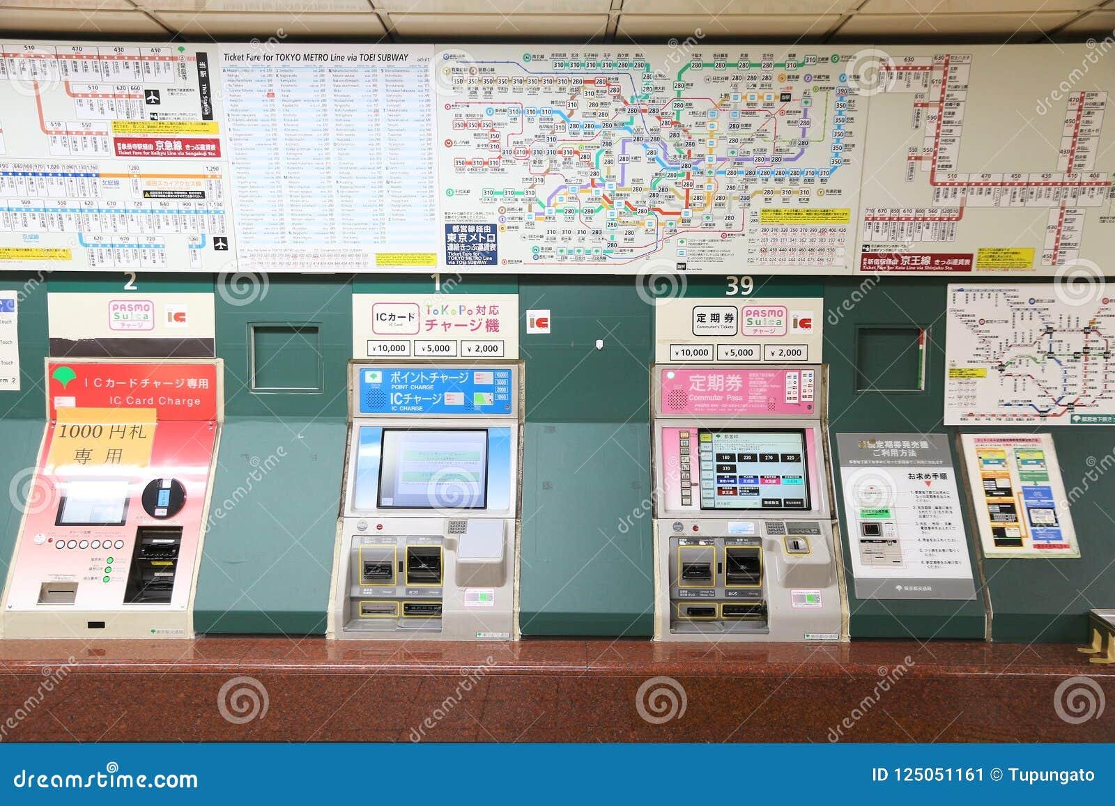 日本票机器