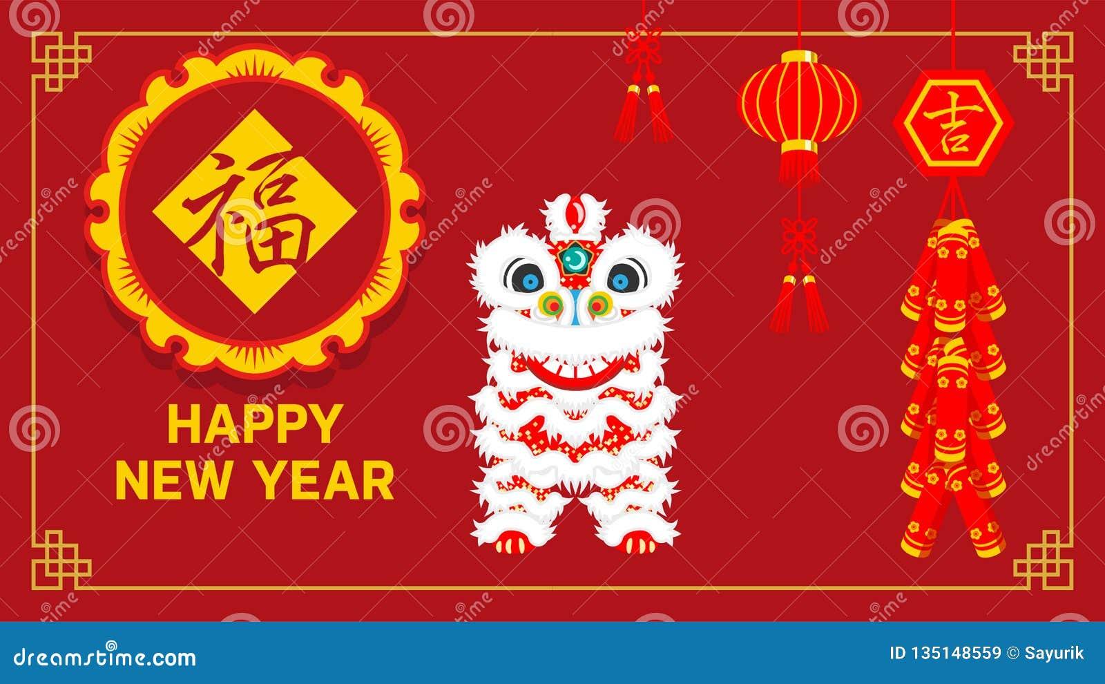 春节舞狮贺卡设计