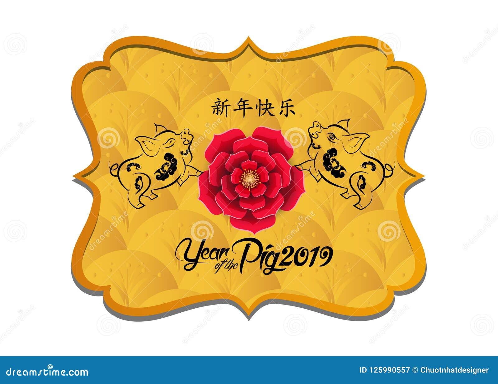 春节2019邮票背景 汉字卑鄙新年快乐 猪的年