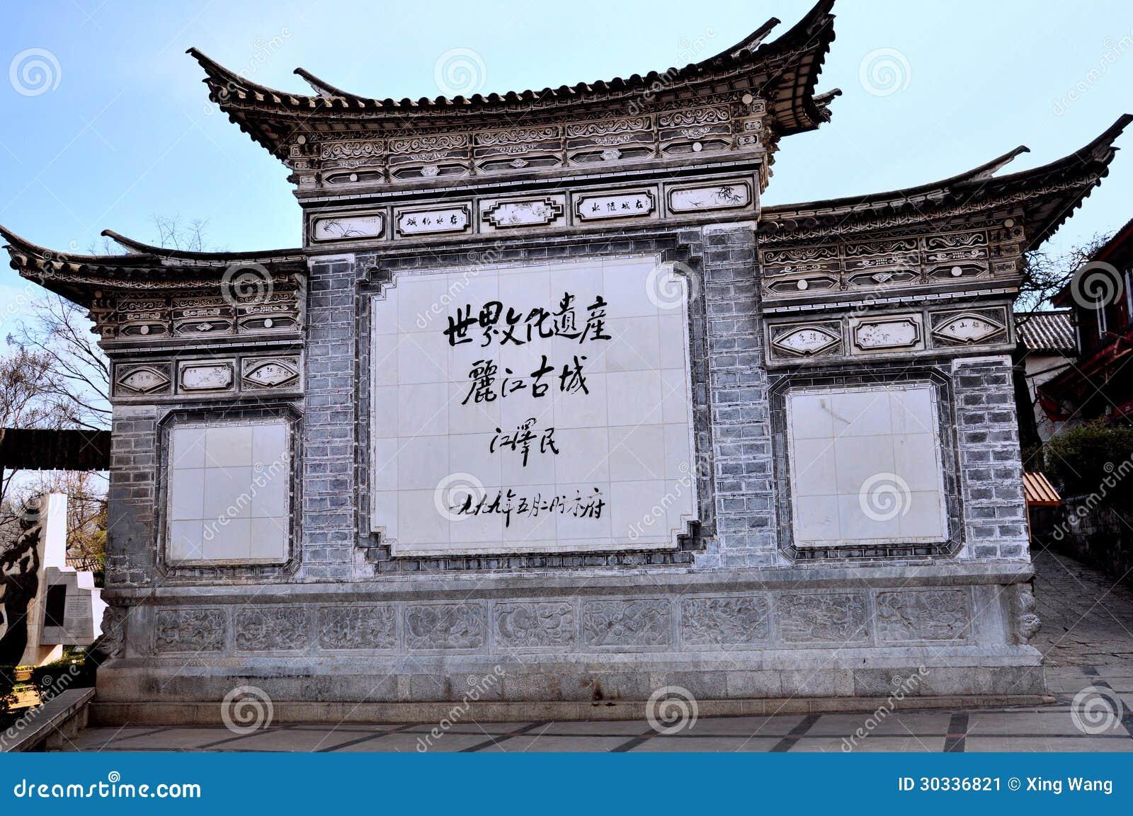 屏幕墙壁在Lijiang老镇