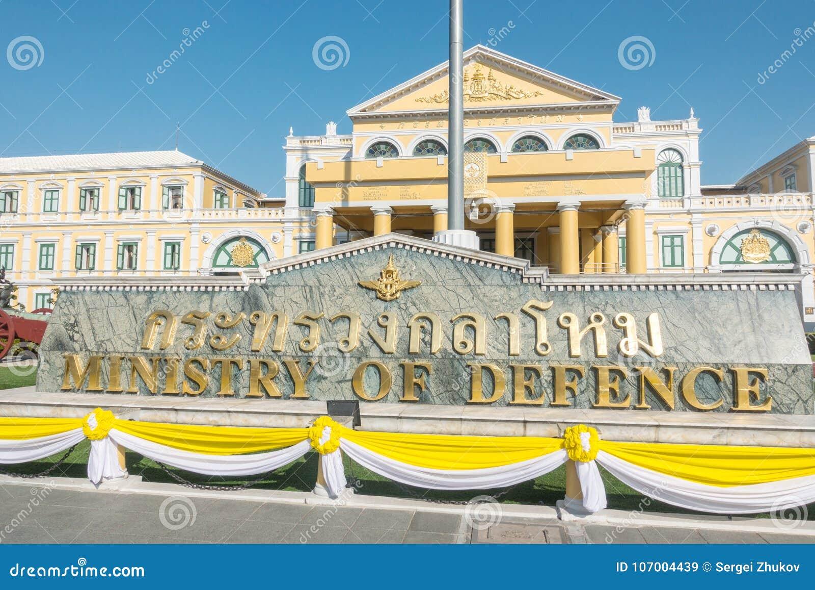 曼谷,泰国- 2017年12月22日:国防部大厦晴天在曼谷,泰国