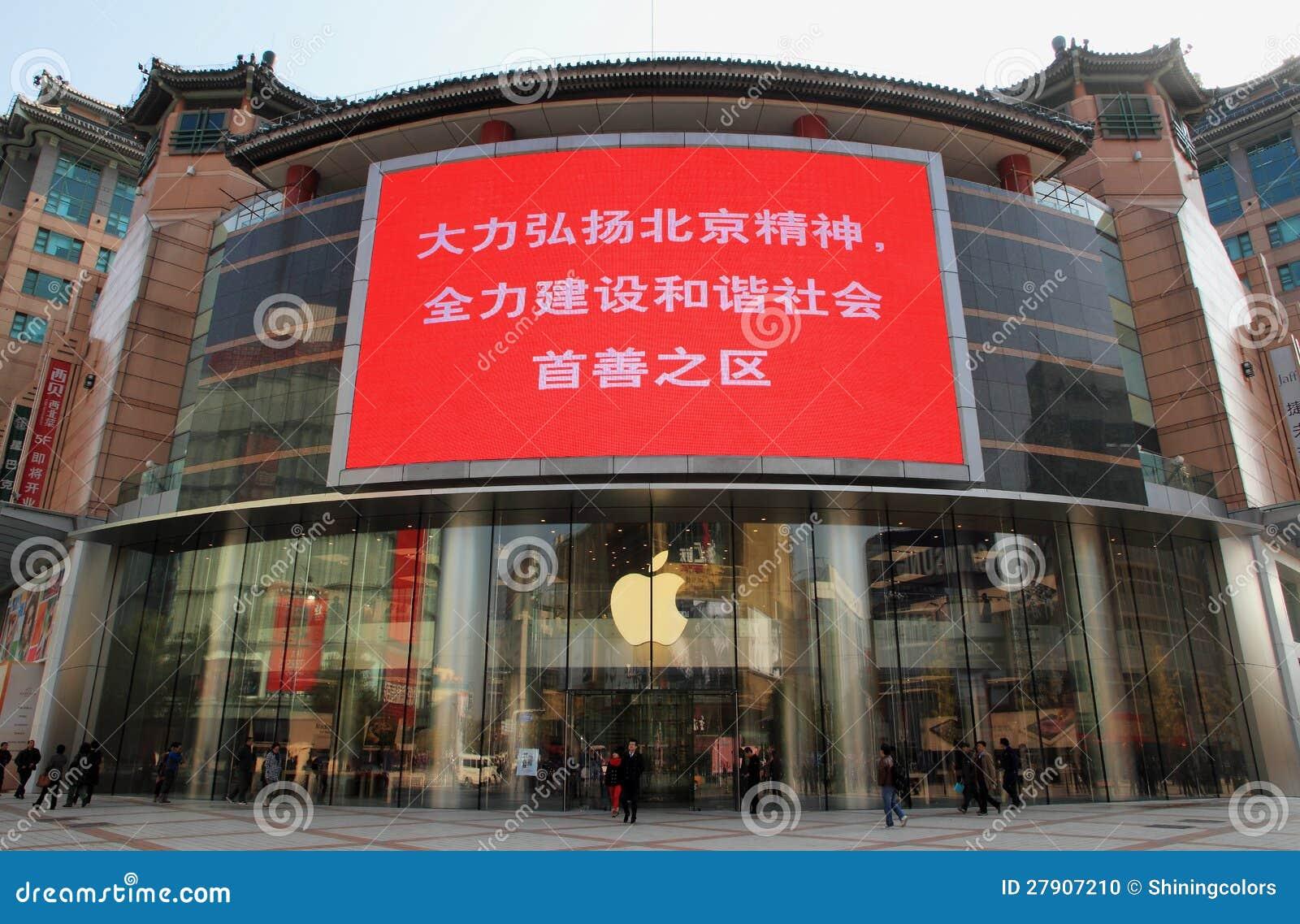 最大的Apple存储在亚洲