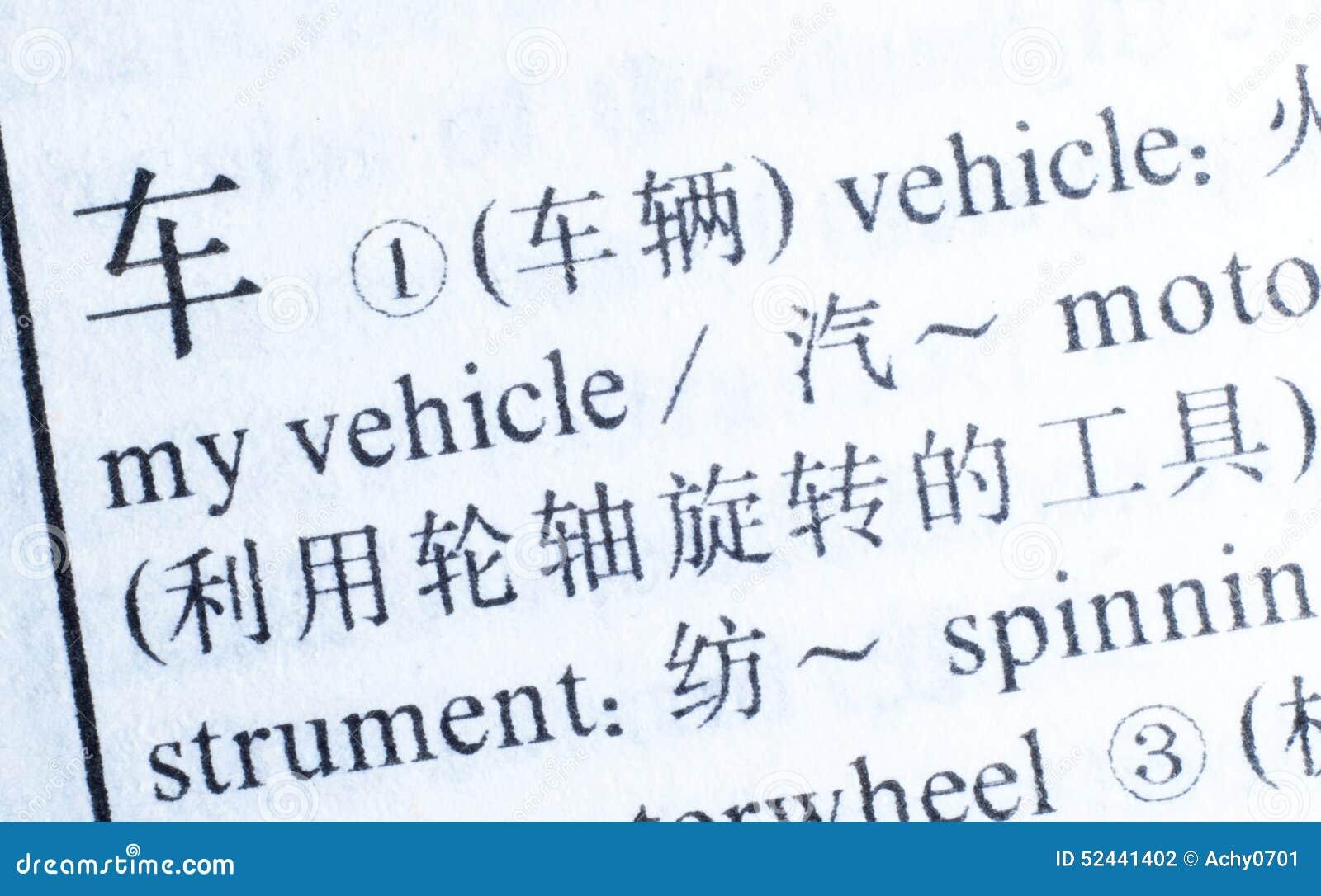 汉语写的词车