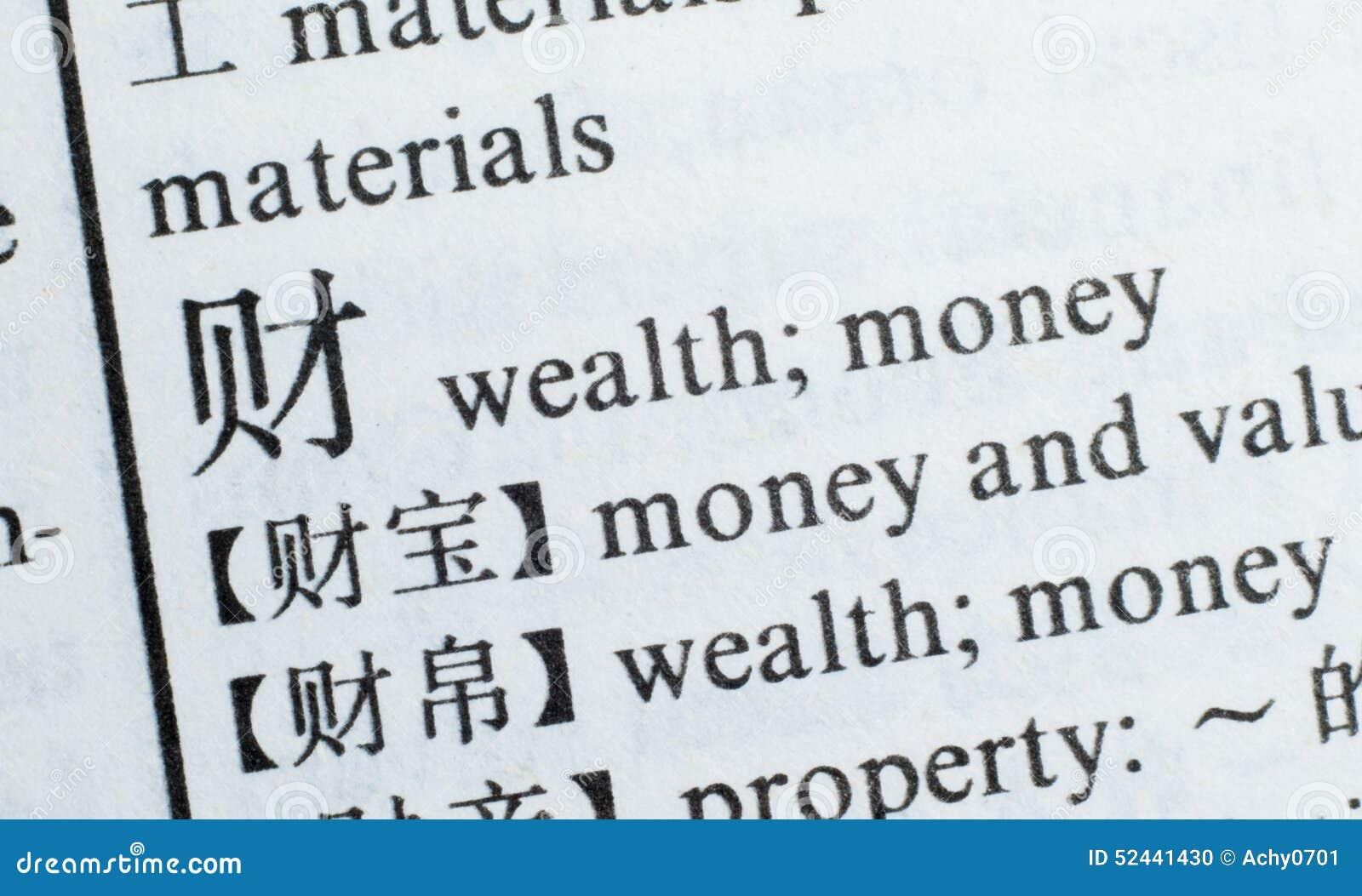 汉语写的词财富