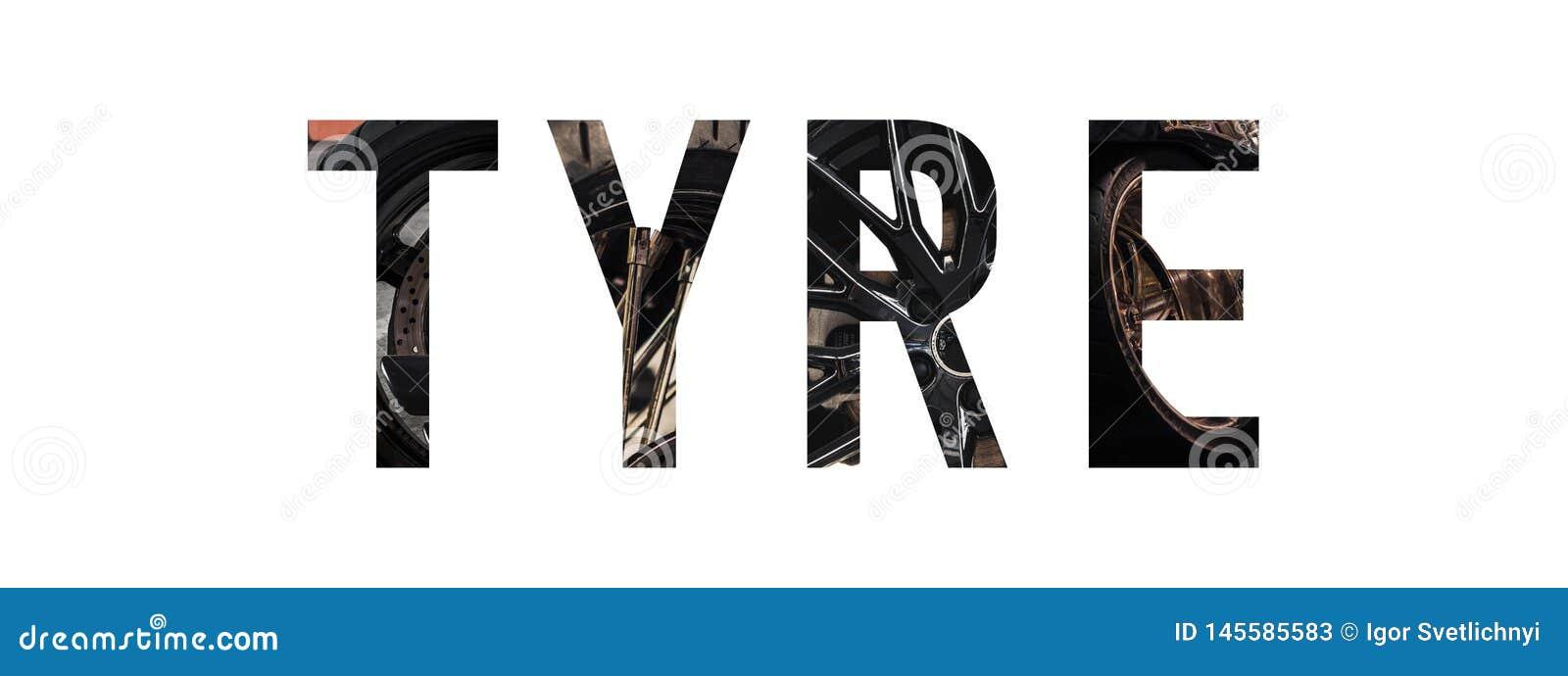 汽车字体字母表字词轮胎