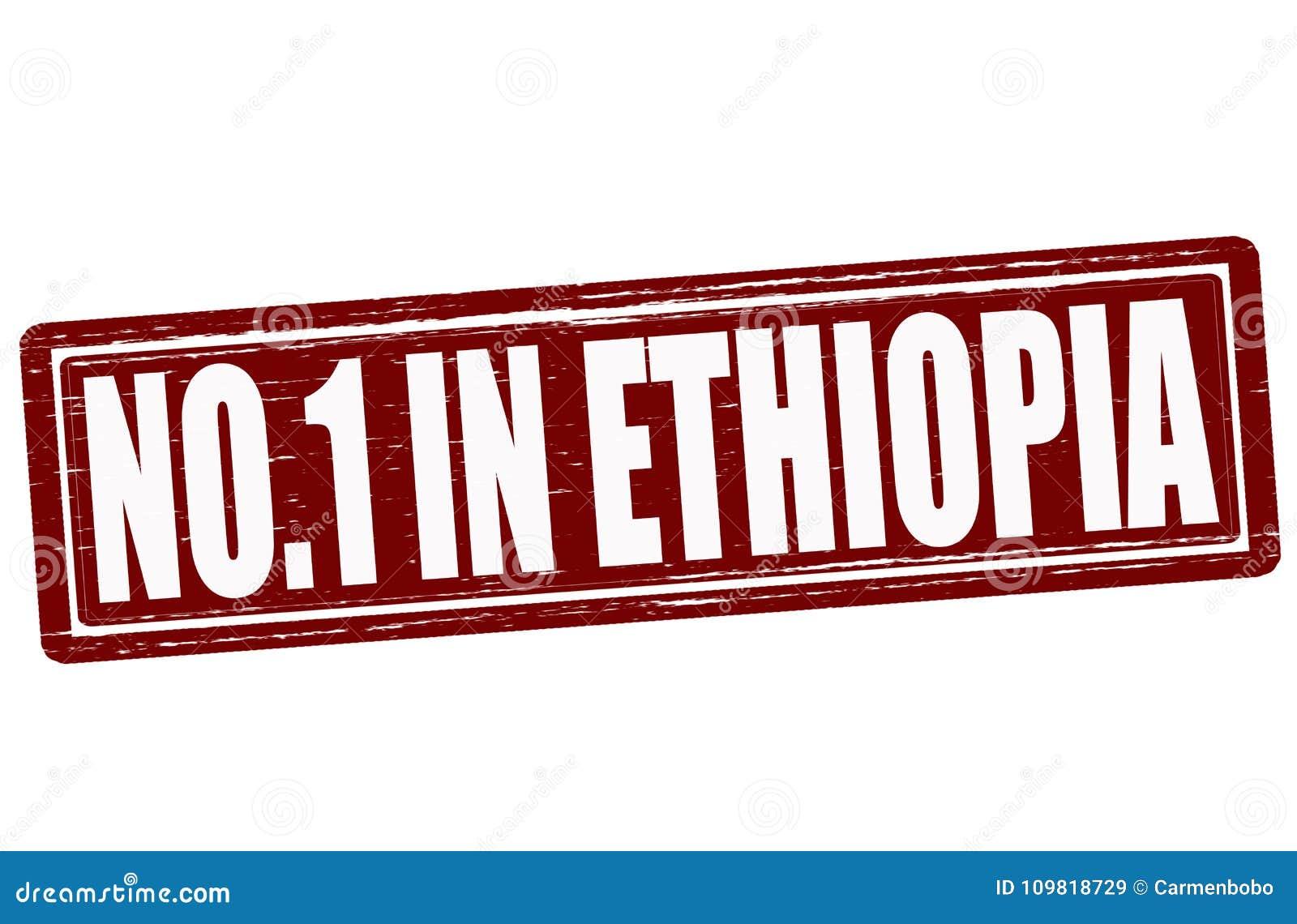 没人在埃塞俄比亚