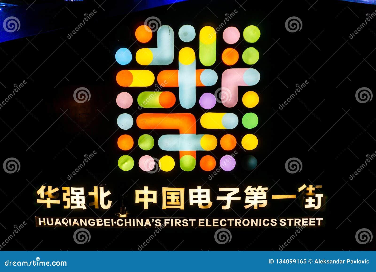 深圳华强北部商业街17