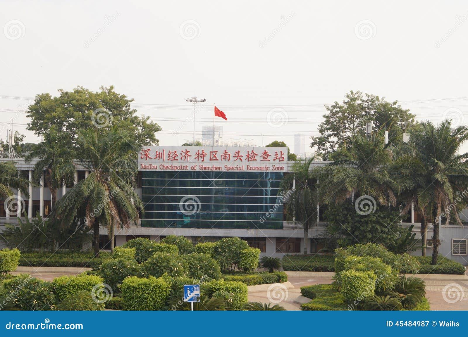 深圳南投检查站