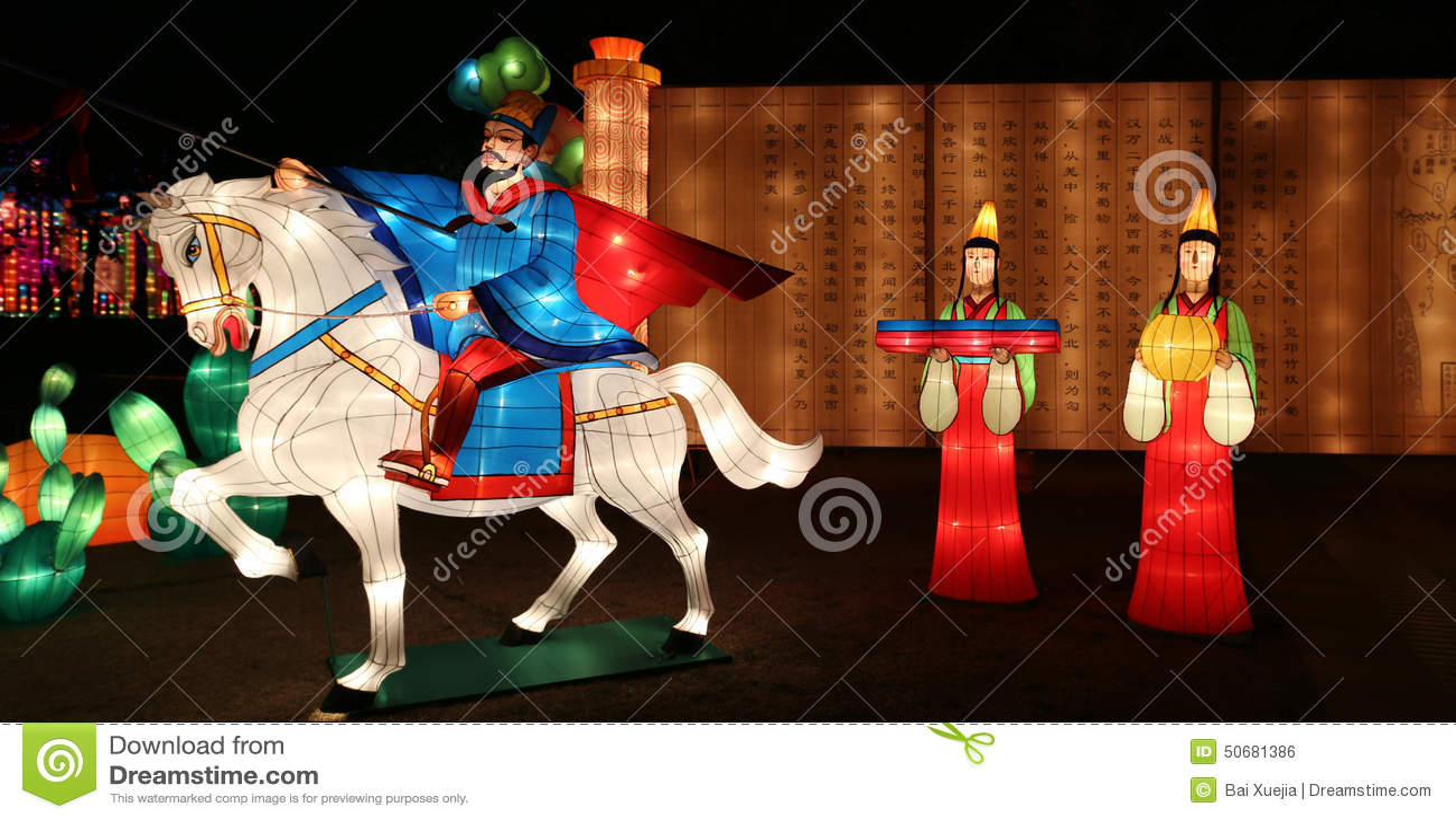 Download 灯会,成都,在2015年中国 编辑类照片. 图片 包括有 成都, 场面, 灯笼, 支架, 春天, 名人, 节日 - 50681386