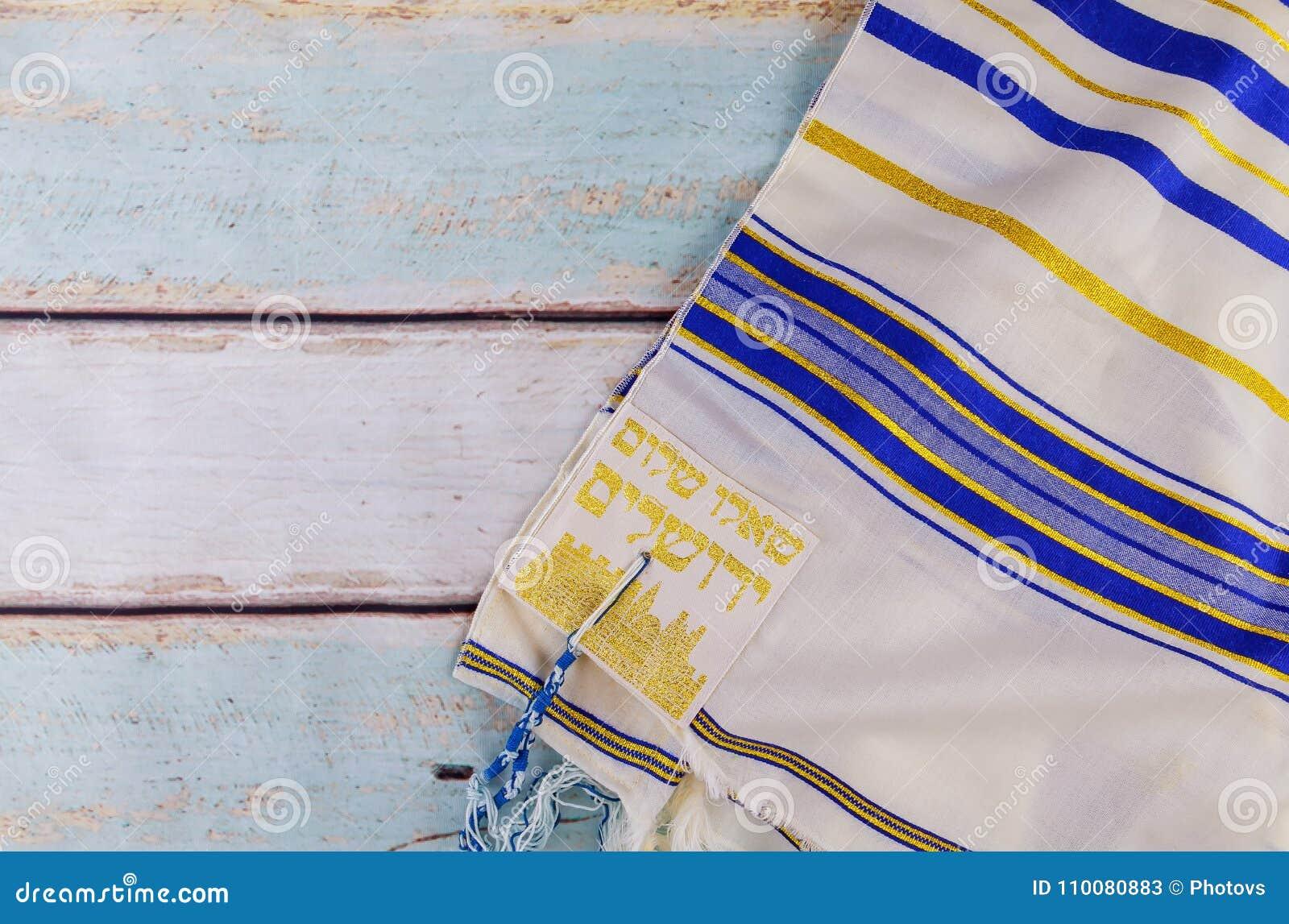 犹太假日Tallit, shabbat祷告宗教标志