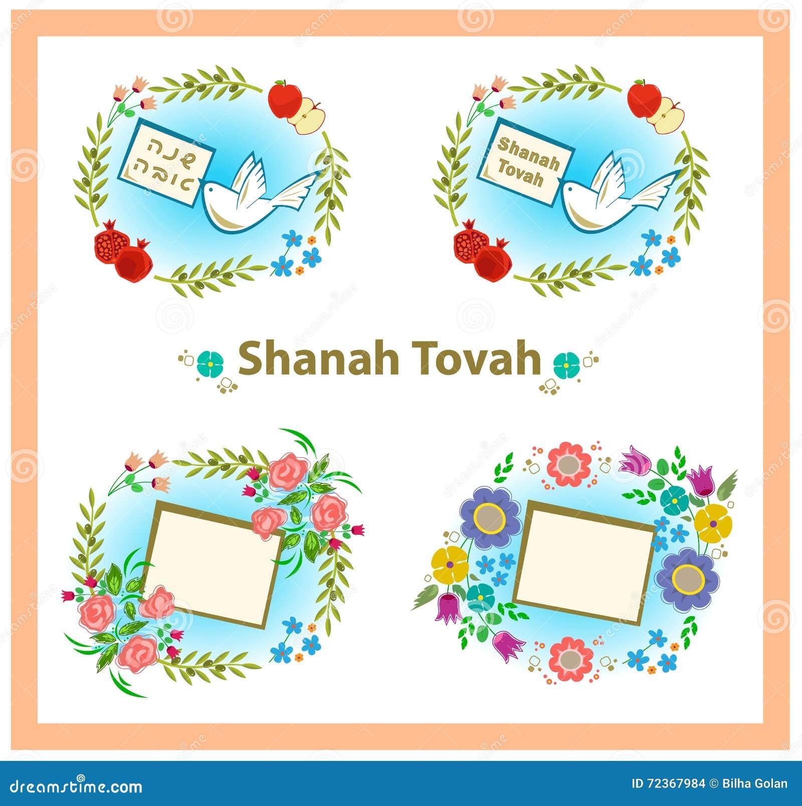 犹太新年夹子艺术