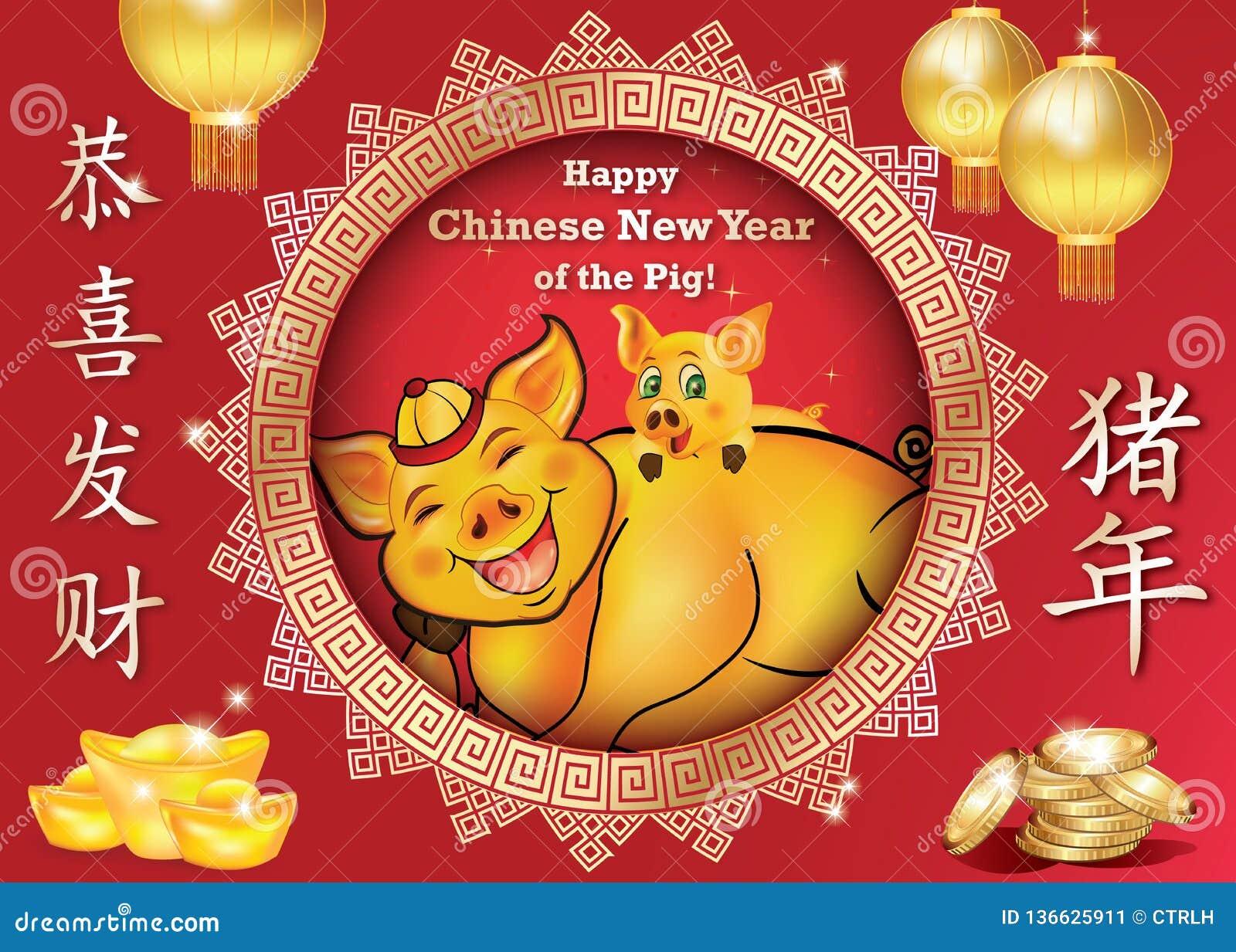 猪的愉快的农历新年2019年-贺卡有传统红色背景