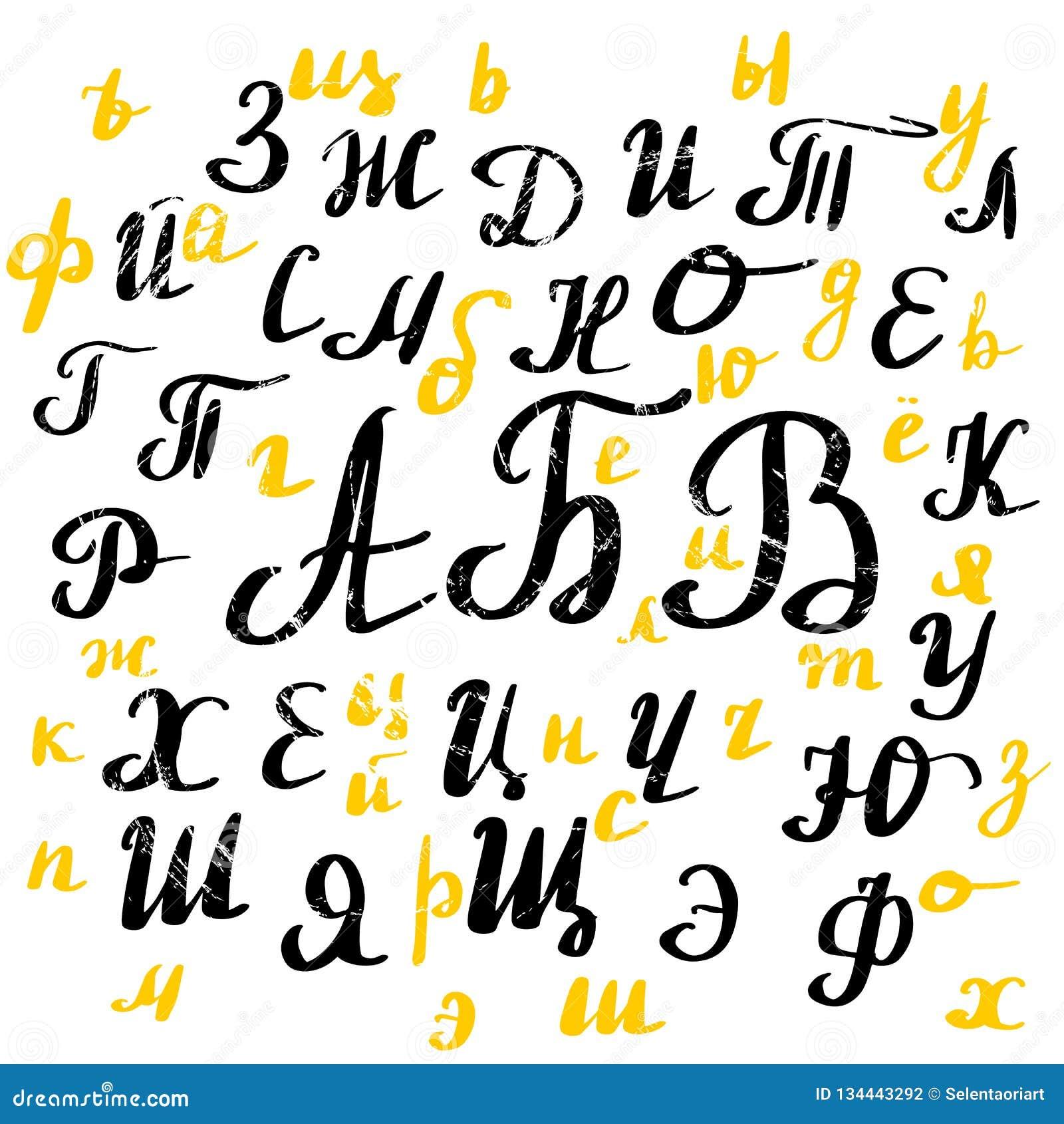 现代书法,手写的信件 俄语