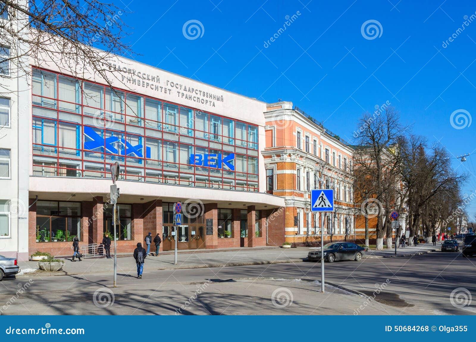 Download 白俄罗斯语运输州立大学,戈梅利,白俄罗斯 编辑类库存照片. 图片 包括有 结算, 入口, 更高, 都市, 合格 - 50684268