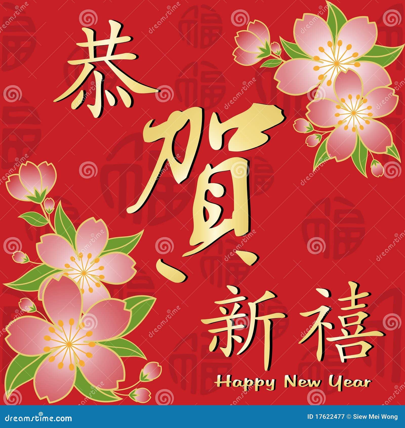 看板卡中国问候新年度