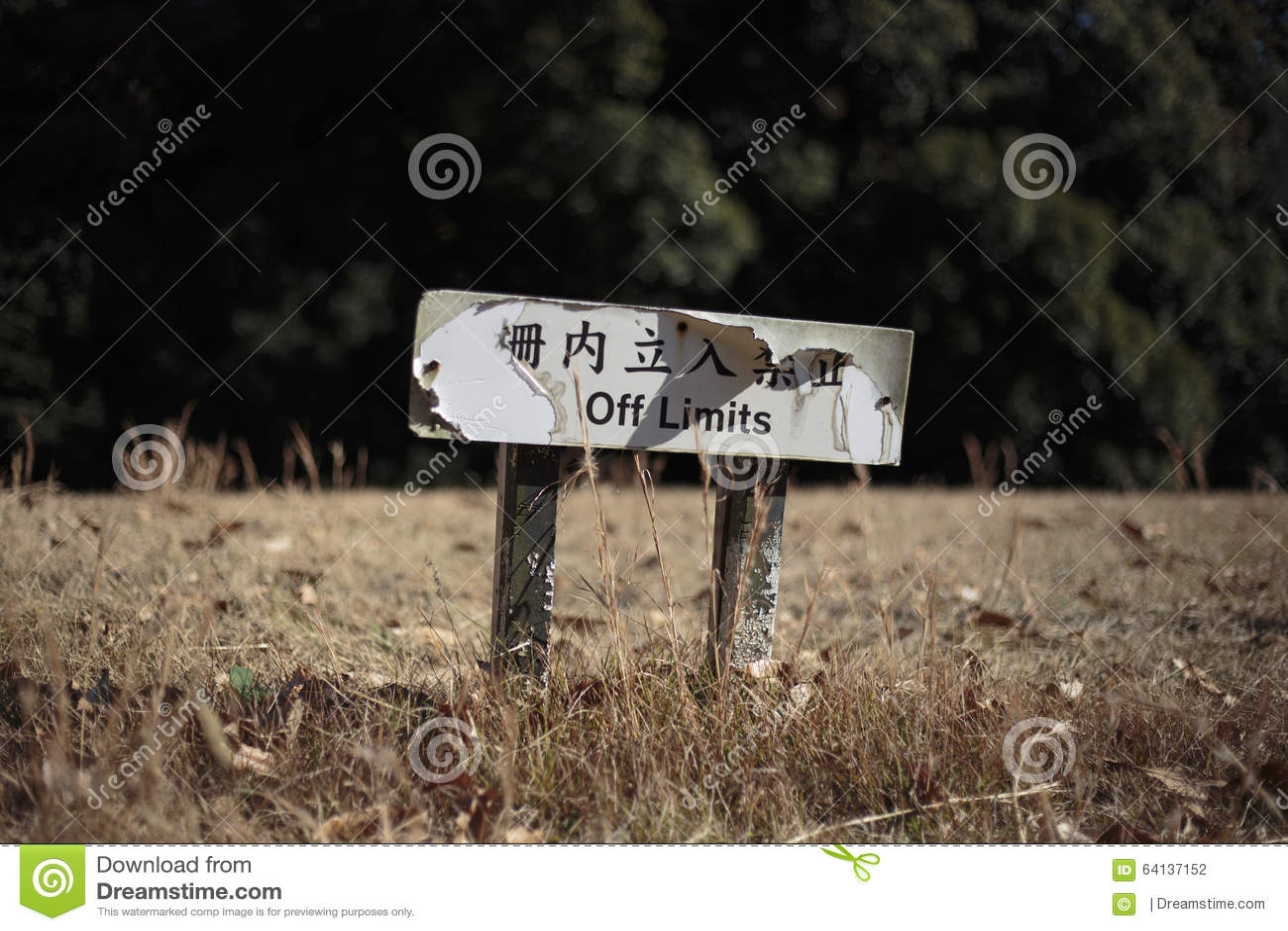 禁区标志东京