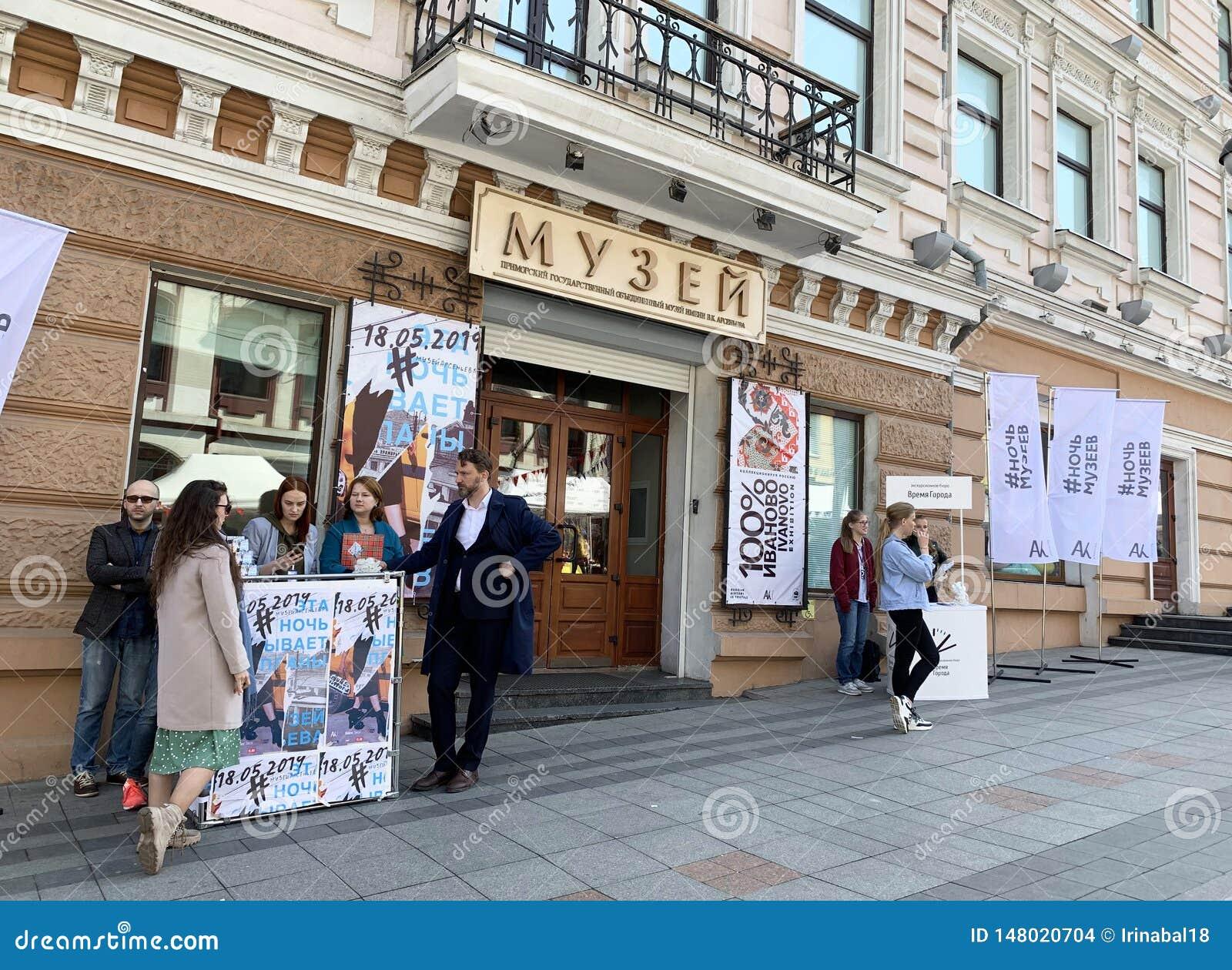 E 人们准备对博物馆夜在以后名为的Primorsky状态团结的博物馆