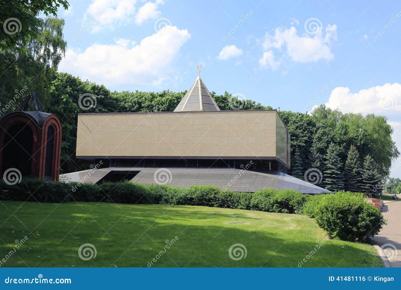 纪念犹太教堂在Poklonnaya小山的莫斯科在胜利P