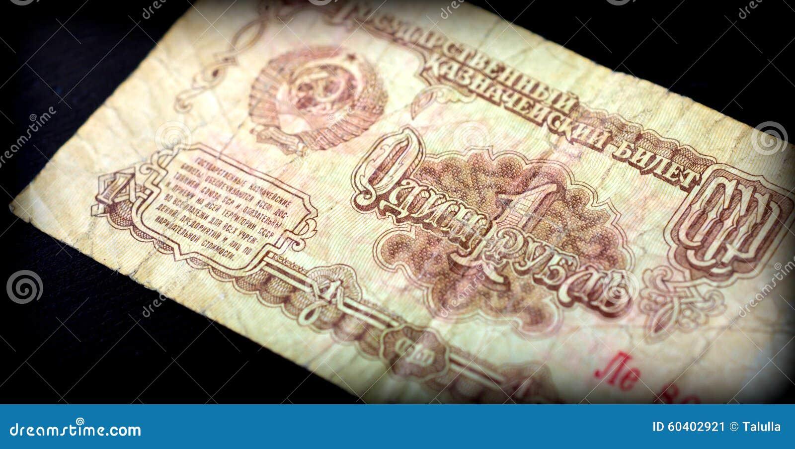 老苏联钞票一卢布