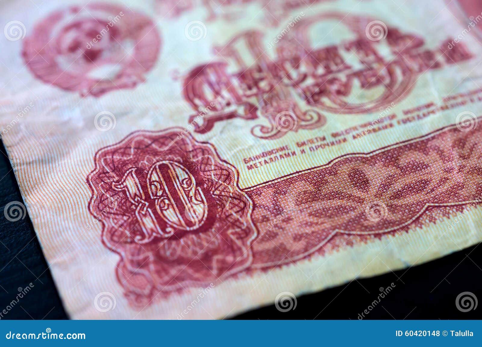 老苏联钞票十卢布