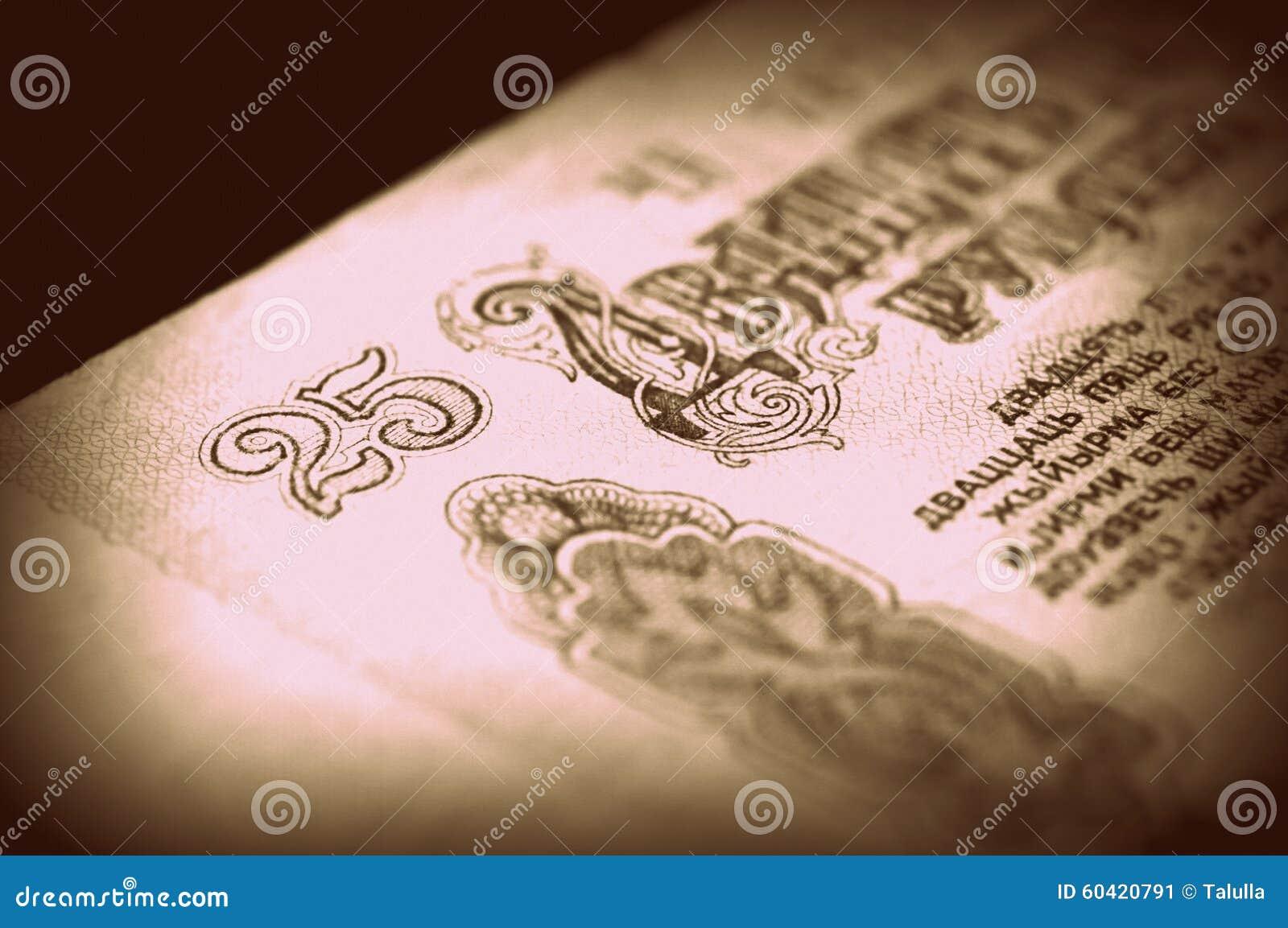老钞票在二十五苏联卢布