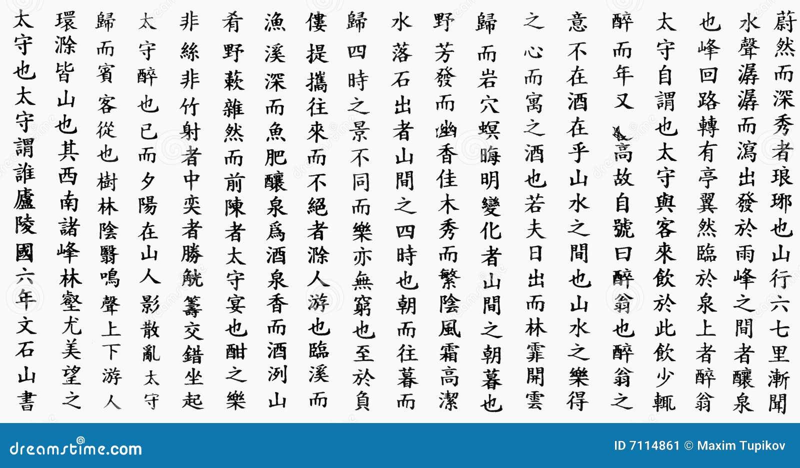 背景书法汉语抽样文本