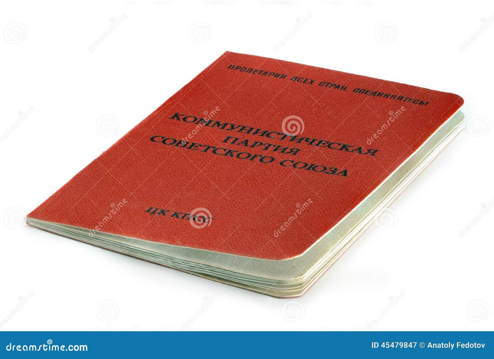 苏共的文件成员