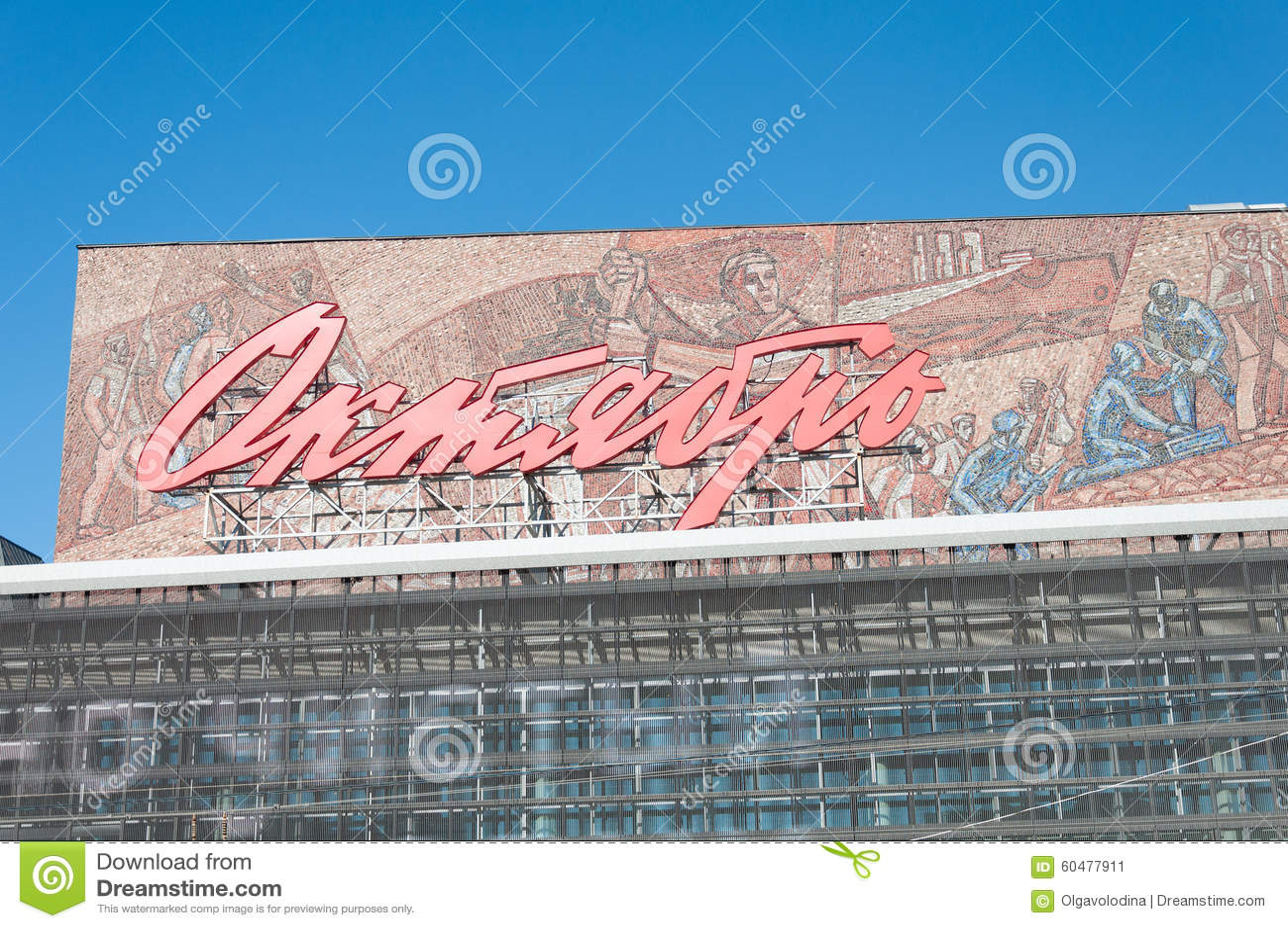 莫斯科,俄罗斯- 09 21 2015年 在诺维Arbat -苏联建筑学样品的10月戏院在苏联